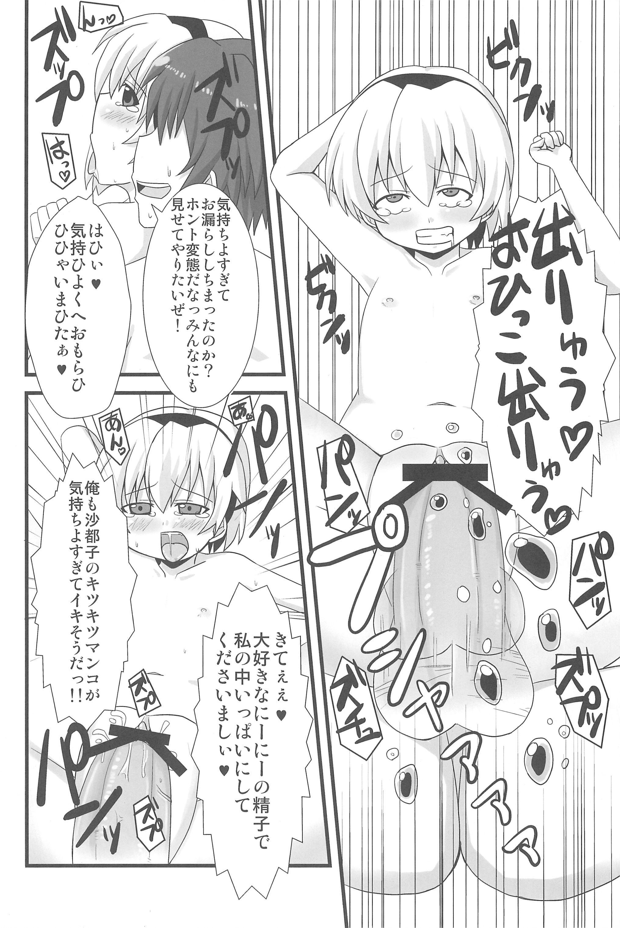 Ore no Satoko 9