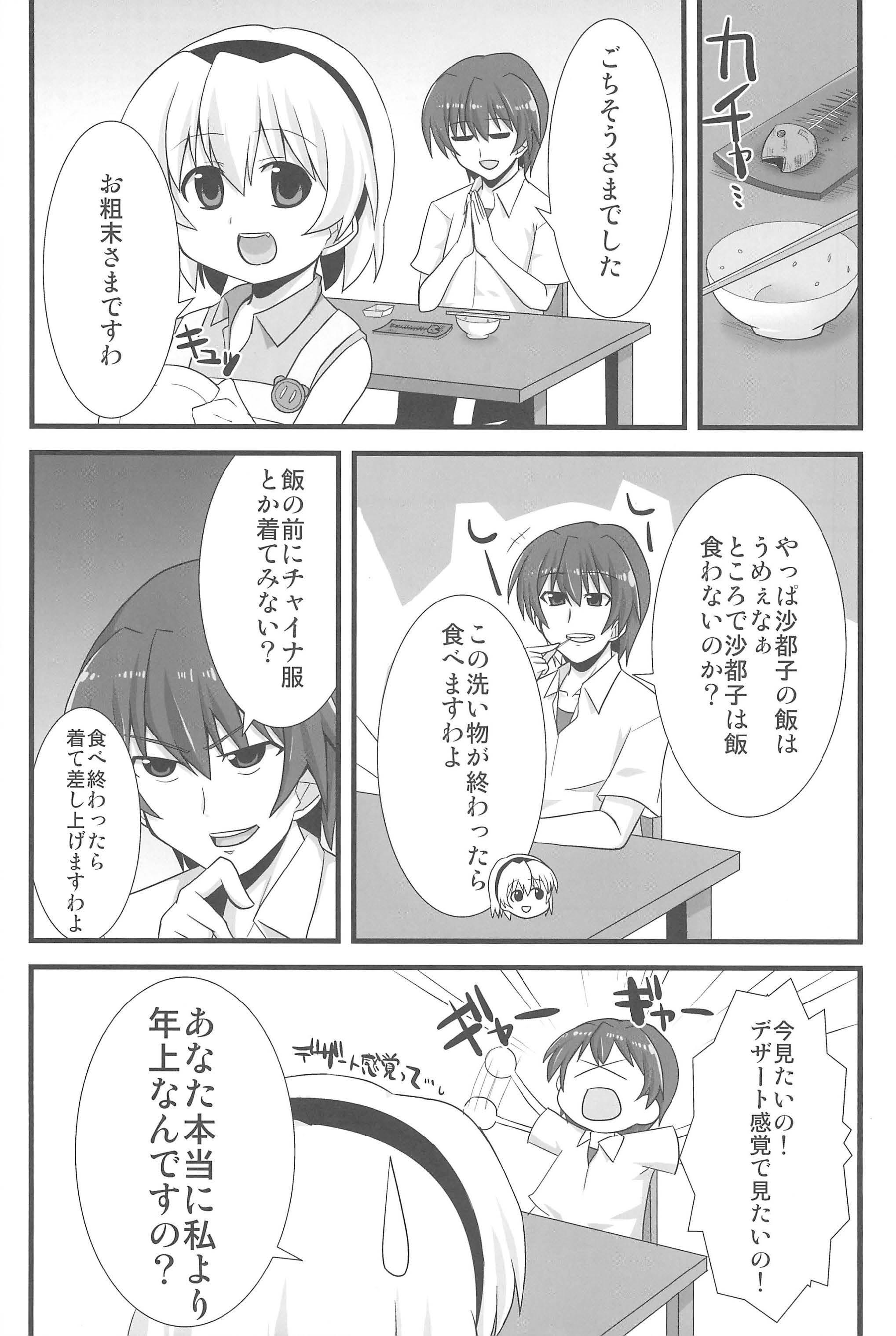 Ore no Satoko 12