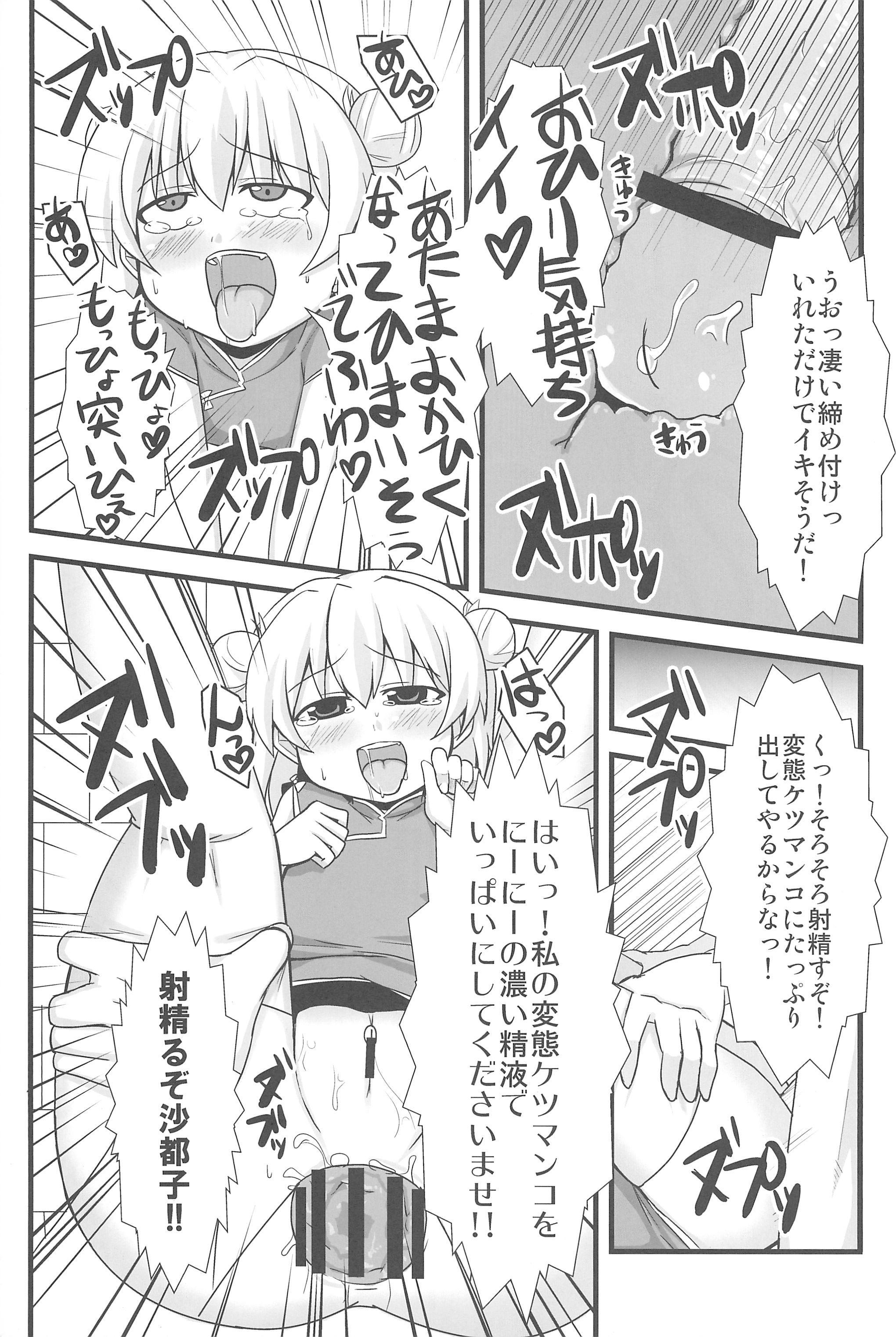 Ore no Satoko 16