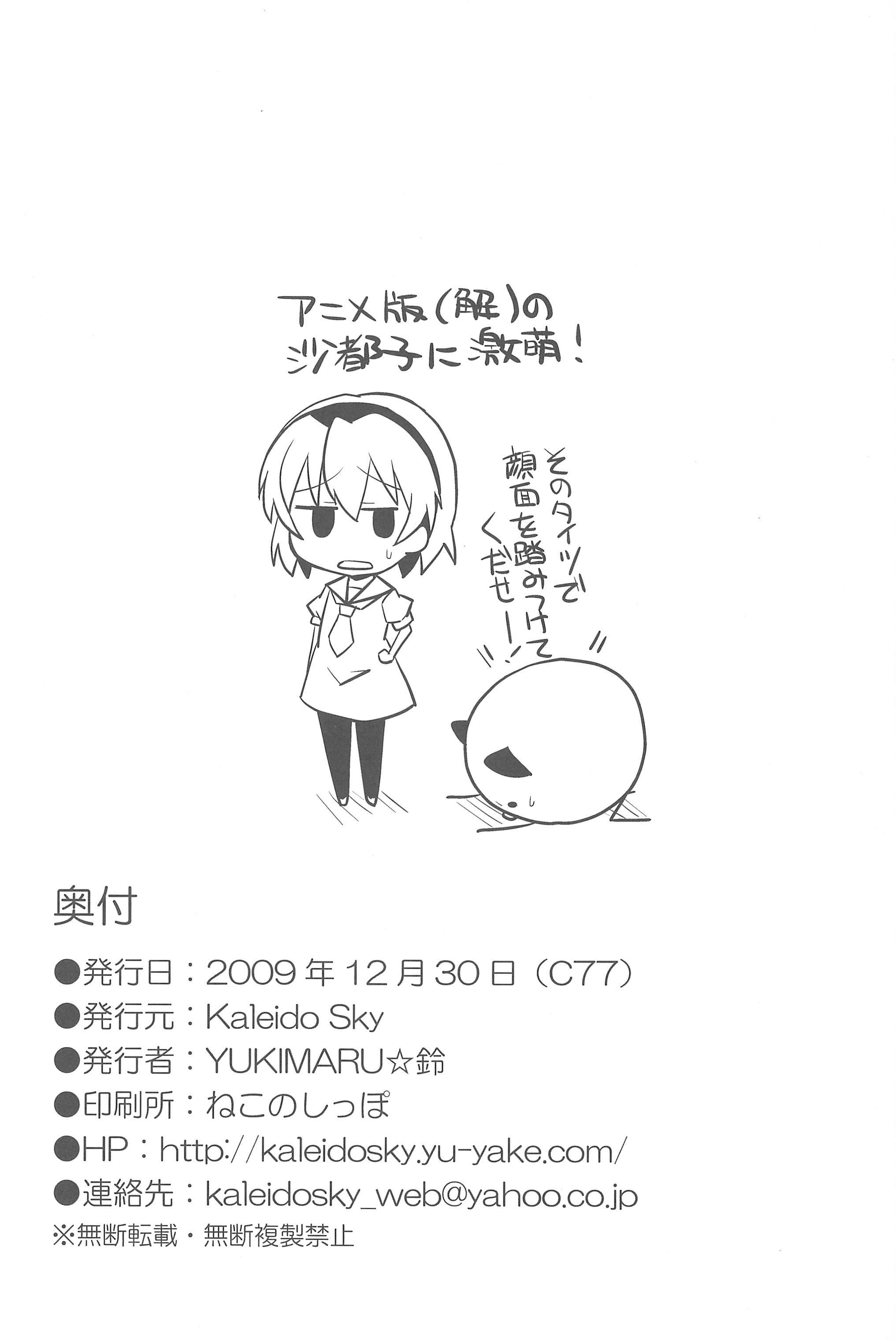 Ore no Satoko 19