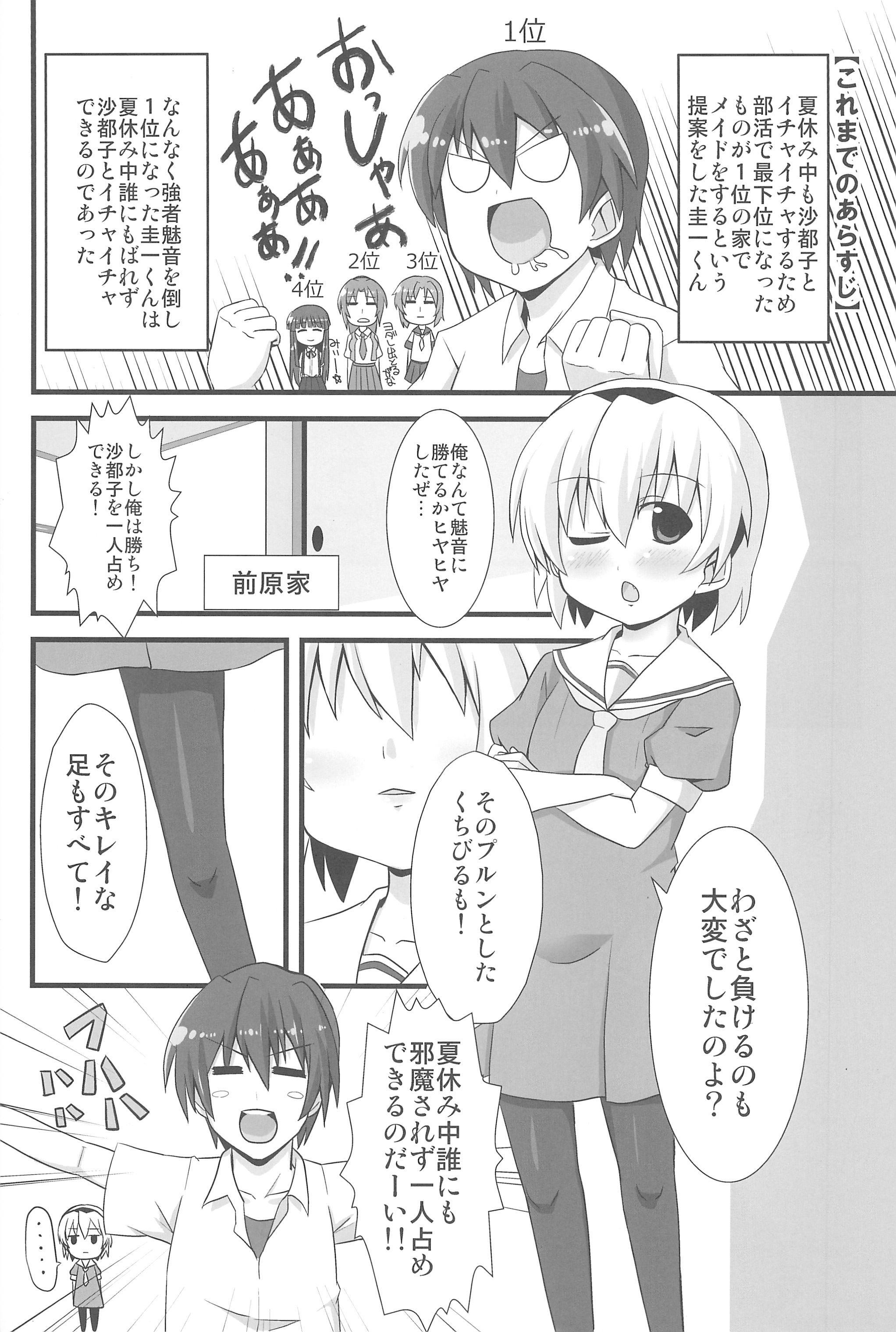 Ore no Satoko 2
