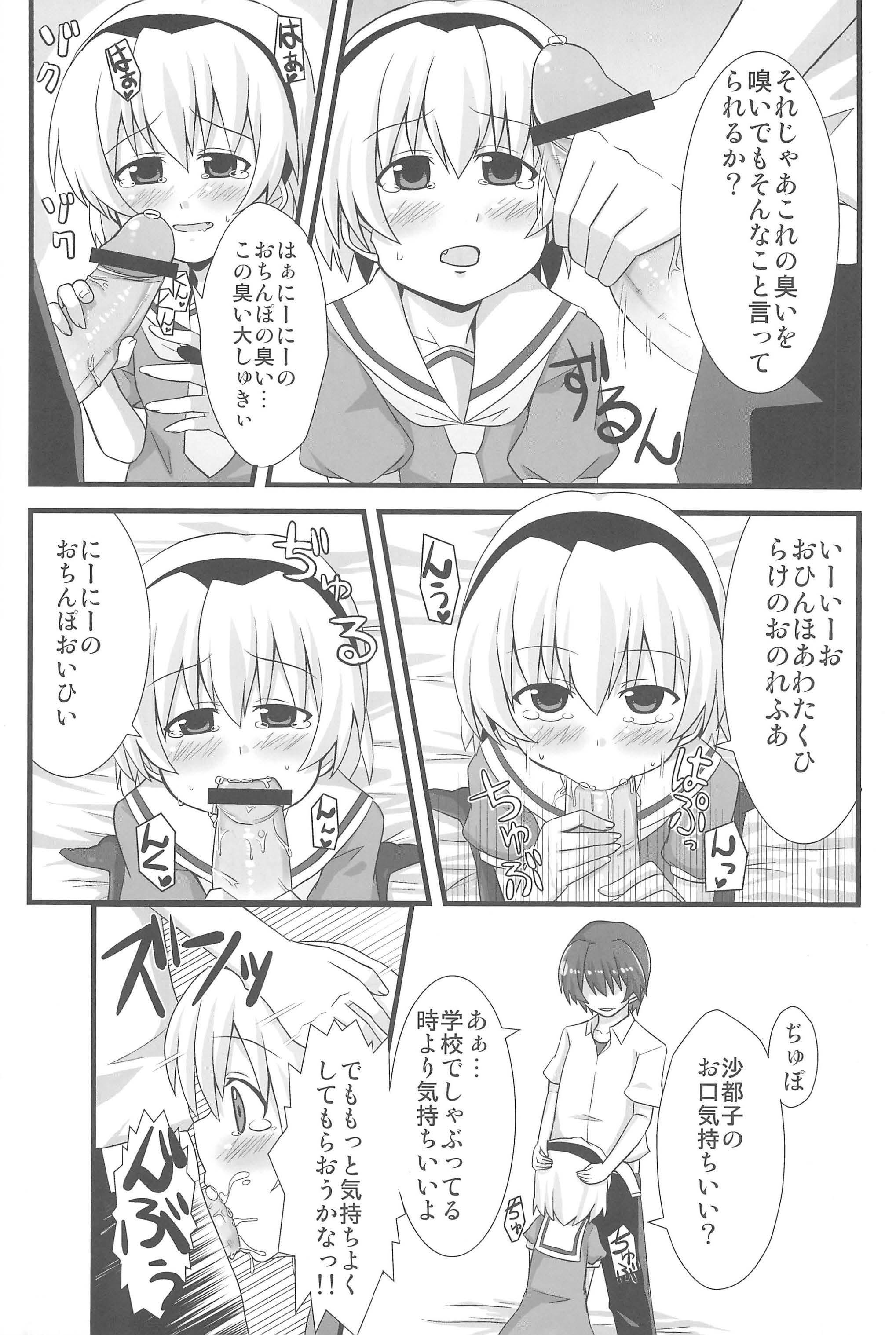Ore no Satoko 4
