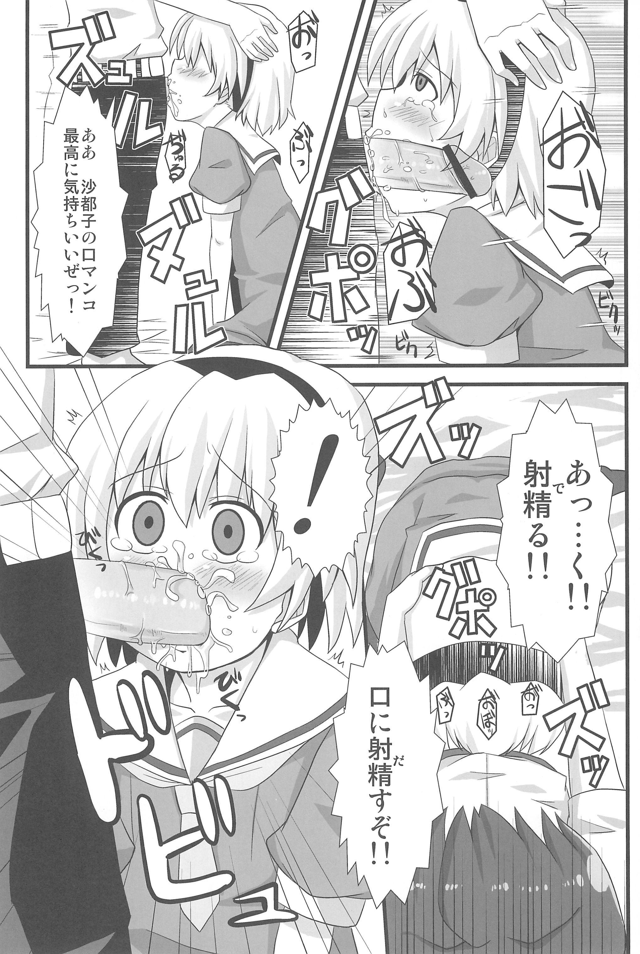 Ore no Satoko 5
