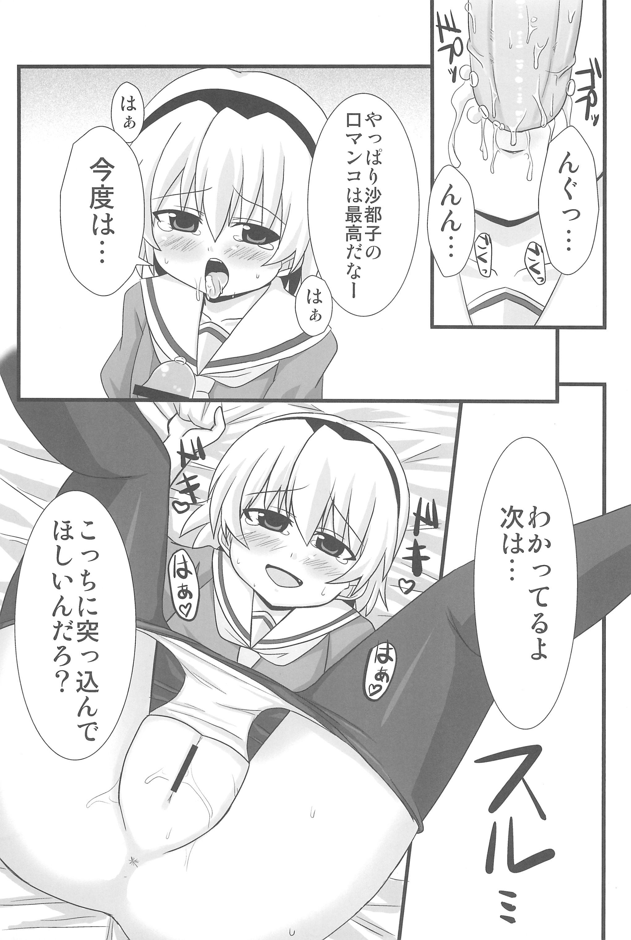Ore no Satoko 6