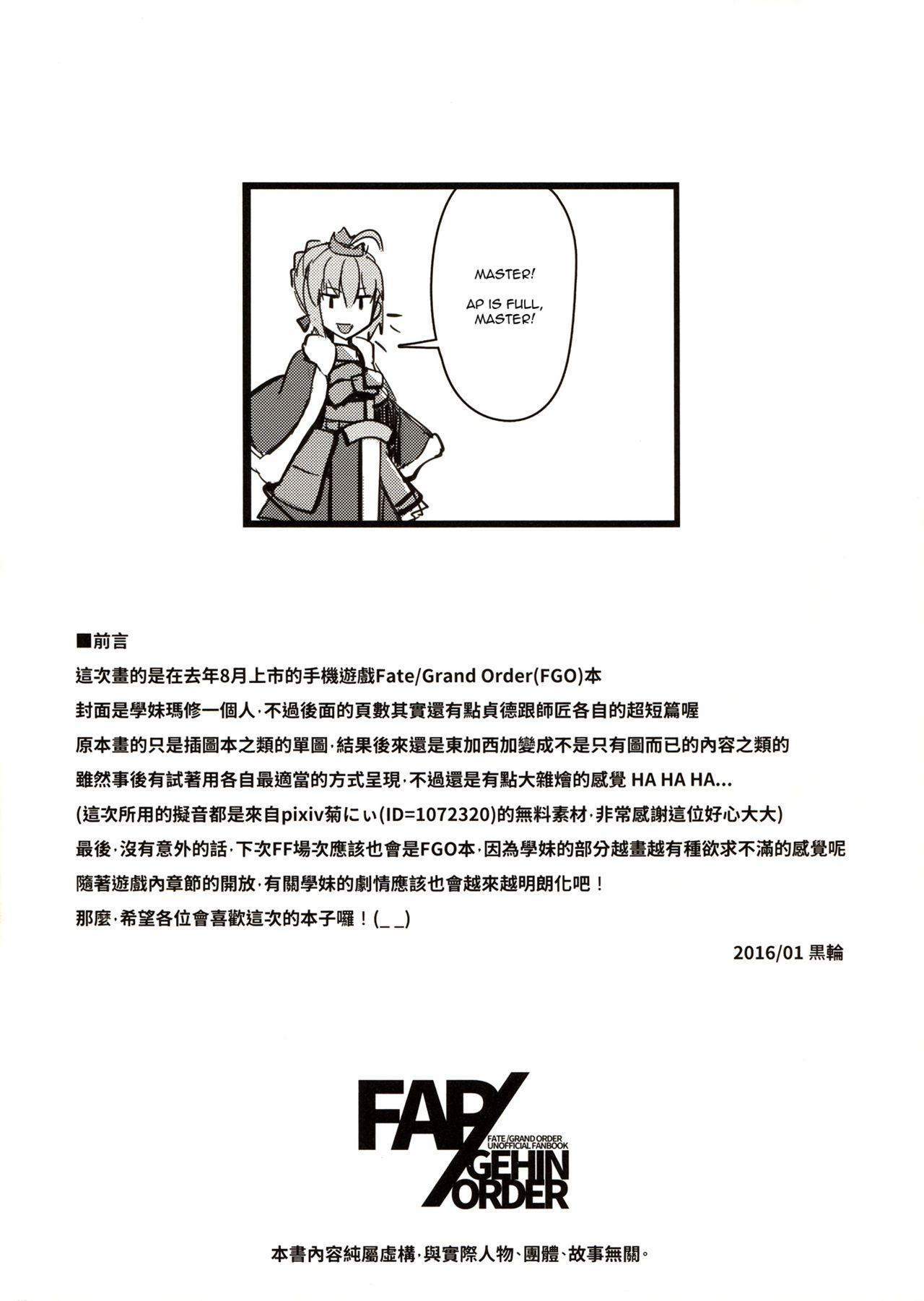 FAP/GEHIN ORDER 3