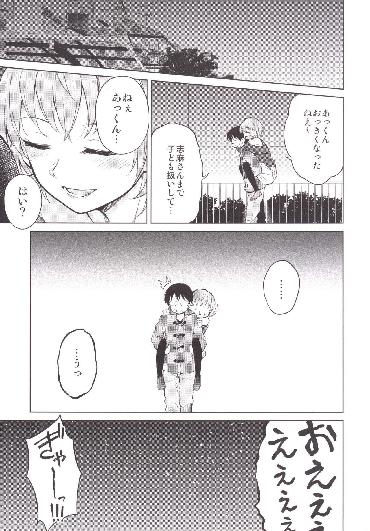 Shimasho! 9