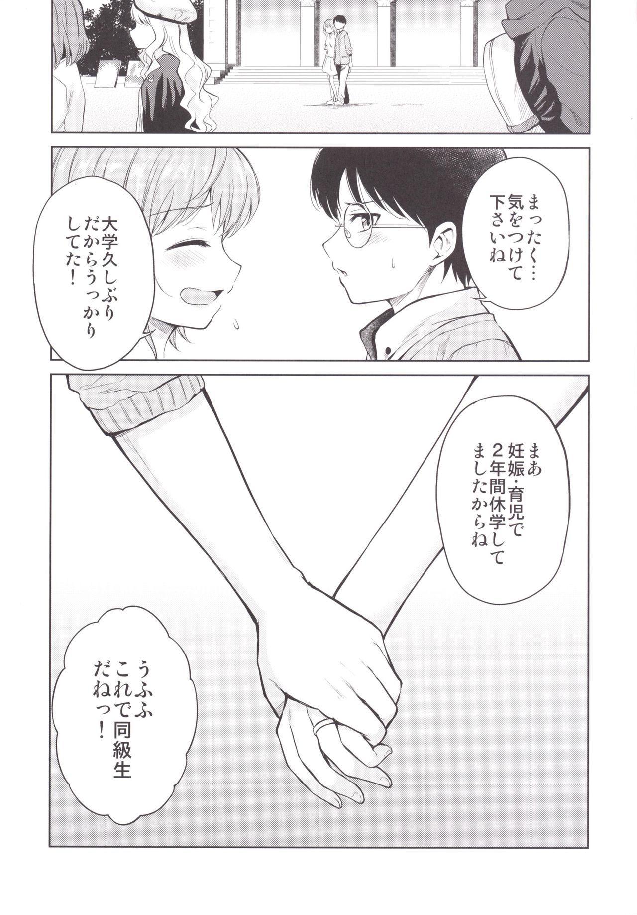 Shimasho! 25