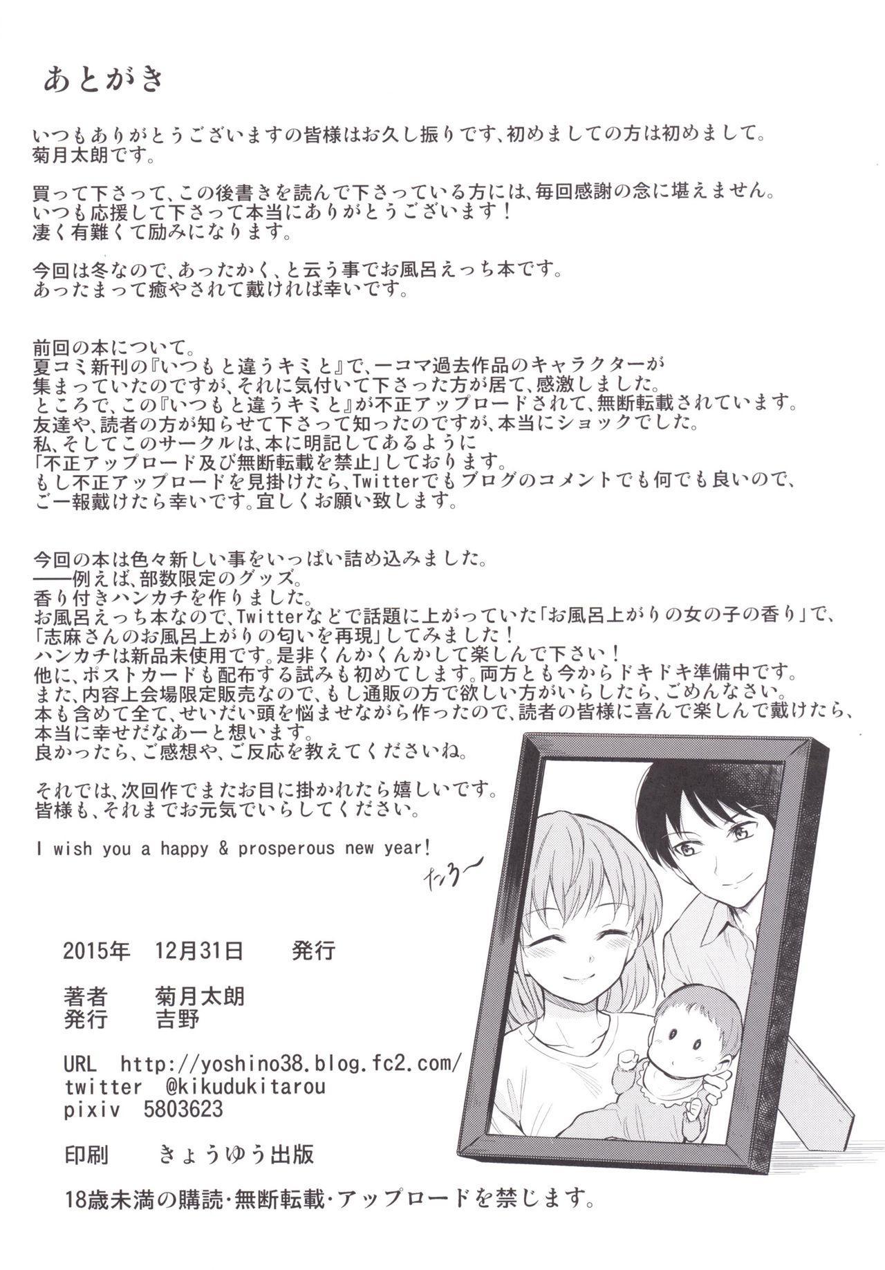 Shimasho! 26