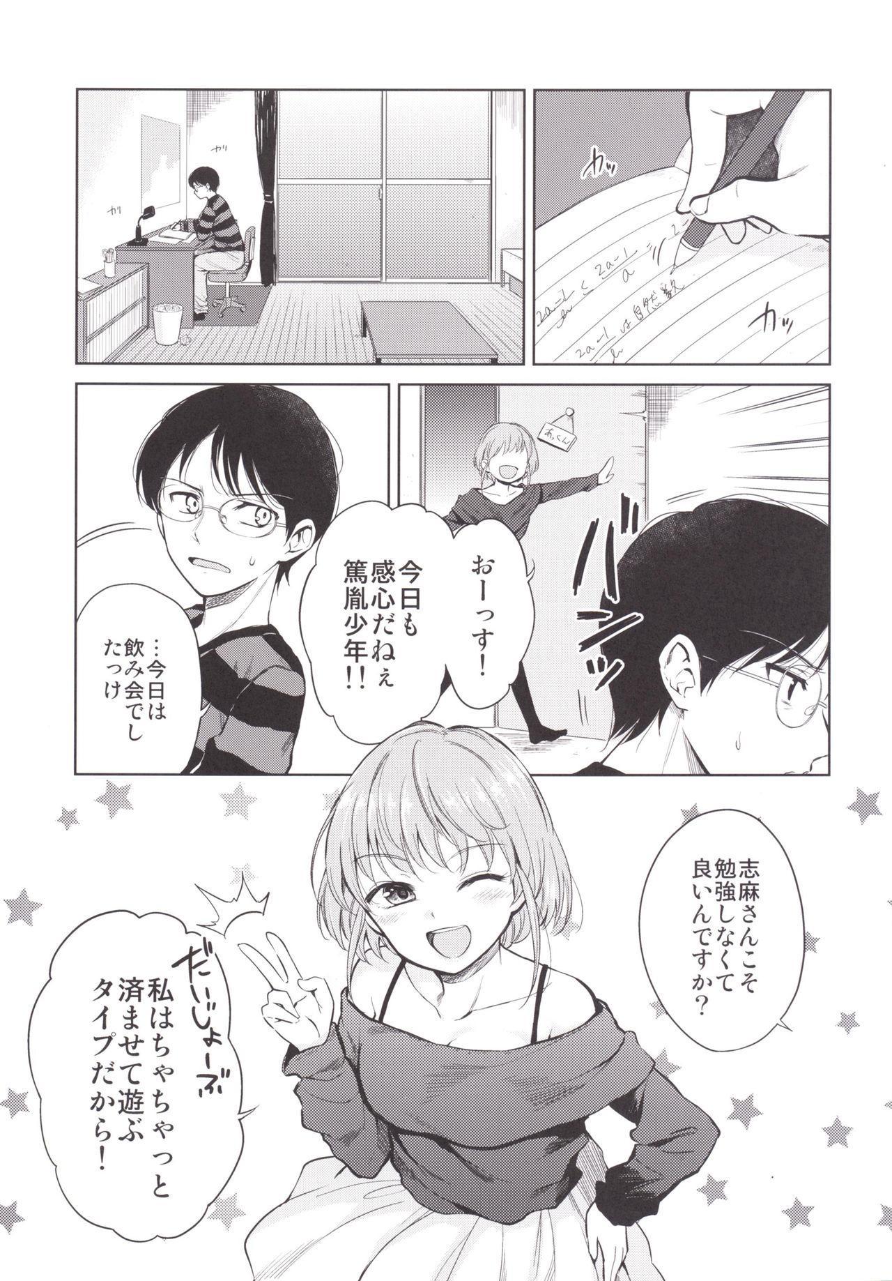Shimasho! 3