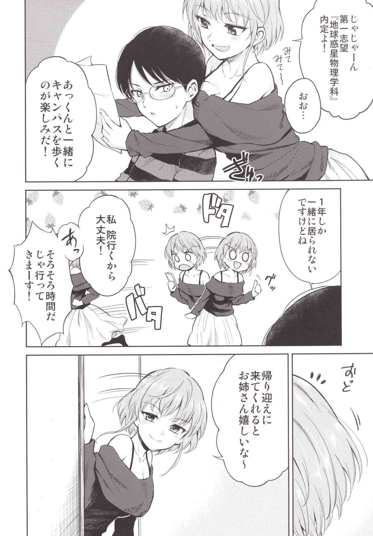 Shimasho! 4