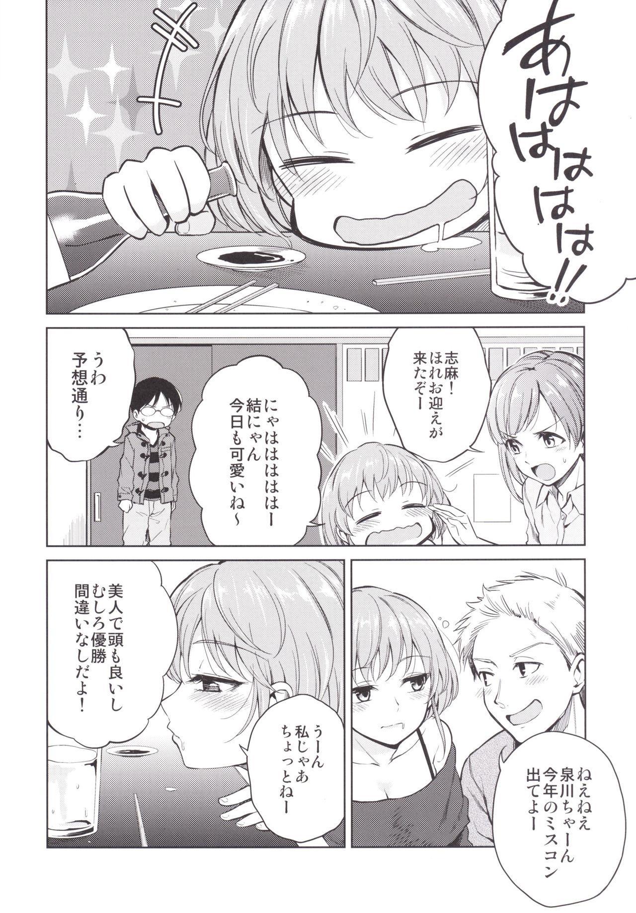 Shimasho! 6