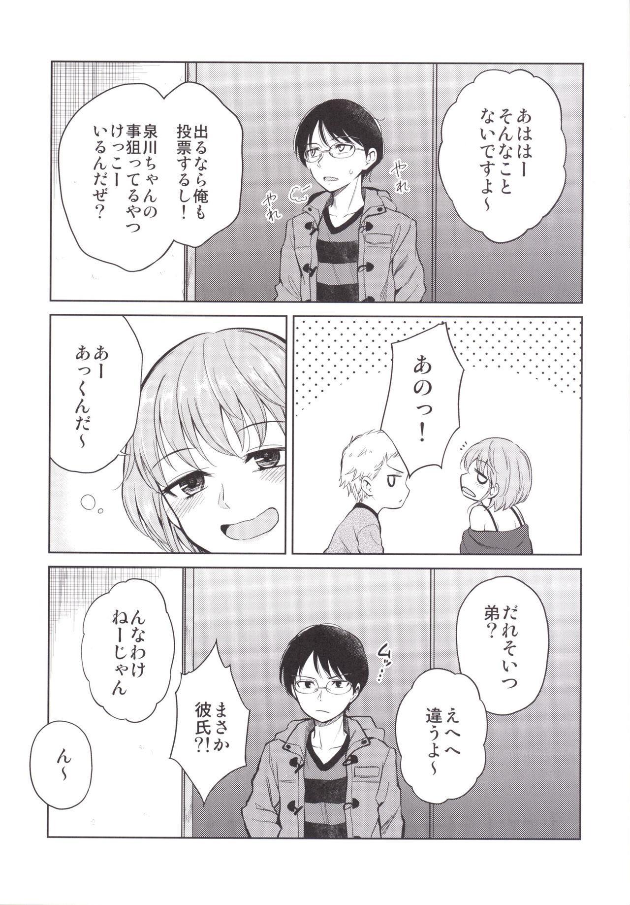 Shimasho! 7