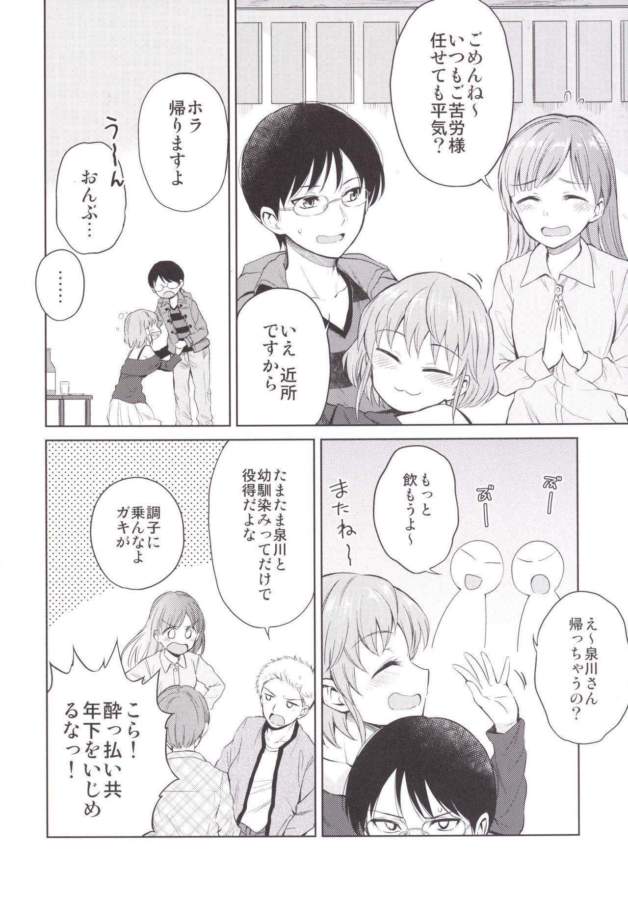 Shimasho! 8
