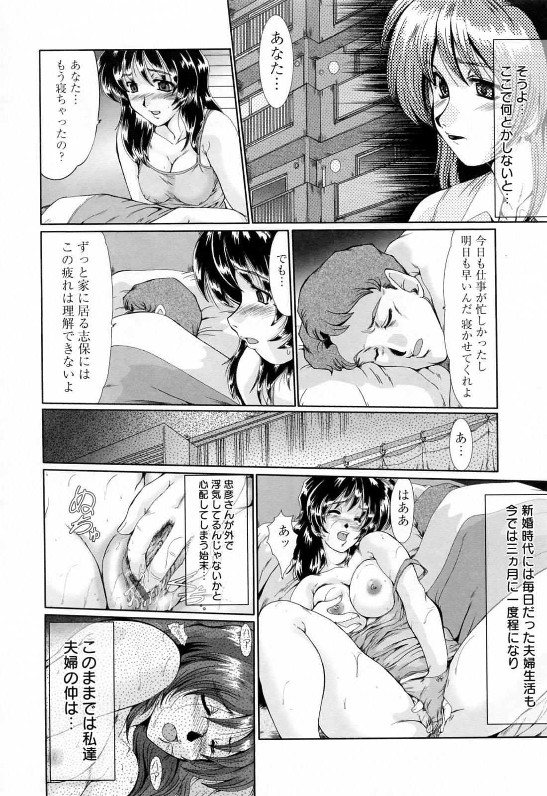 Kanjuku Hitozuma Nikki - The diary of the mature married woman 103
