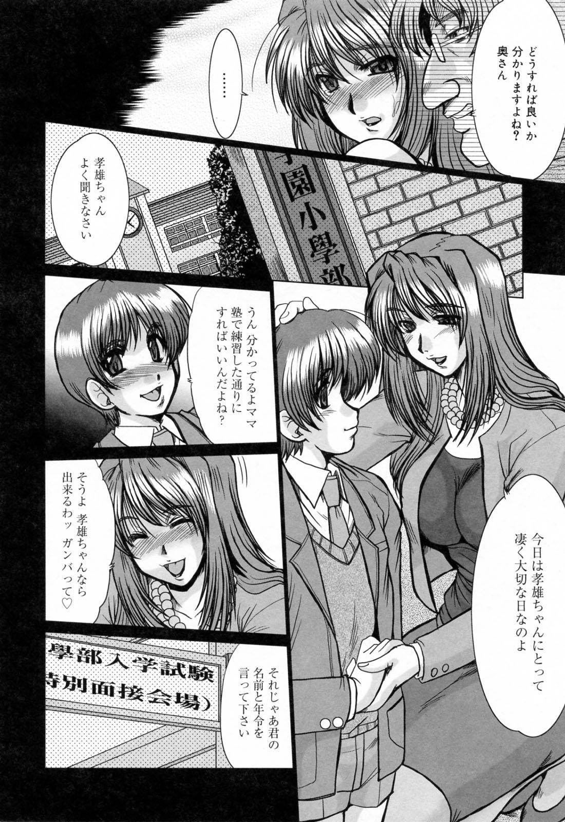 Kanjuku Hitozuma Nikki - The diary of the mature married woman 139