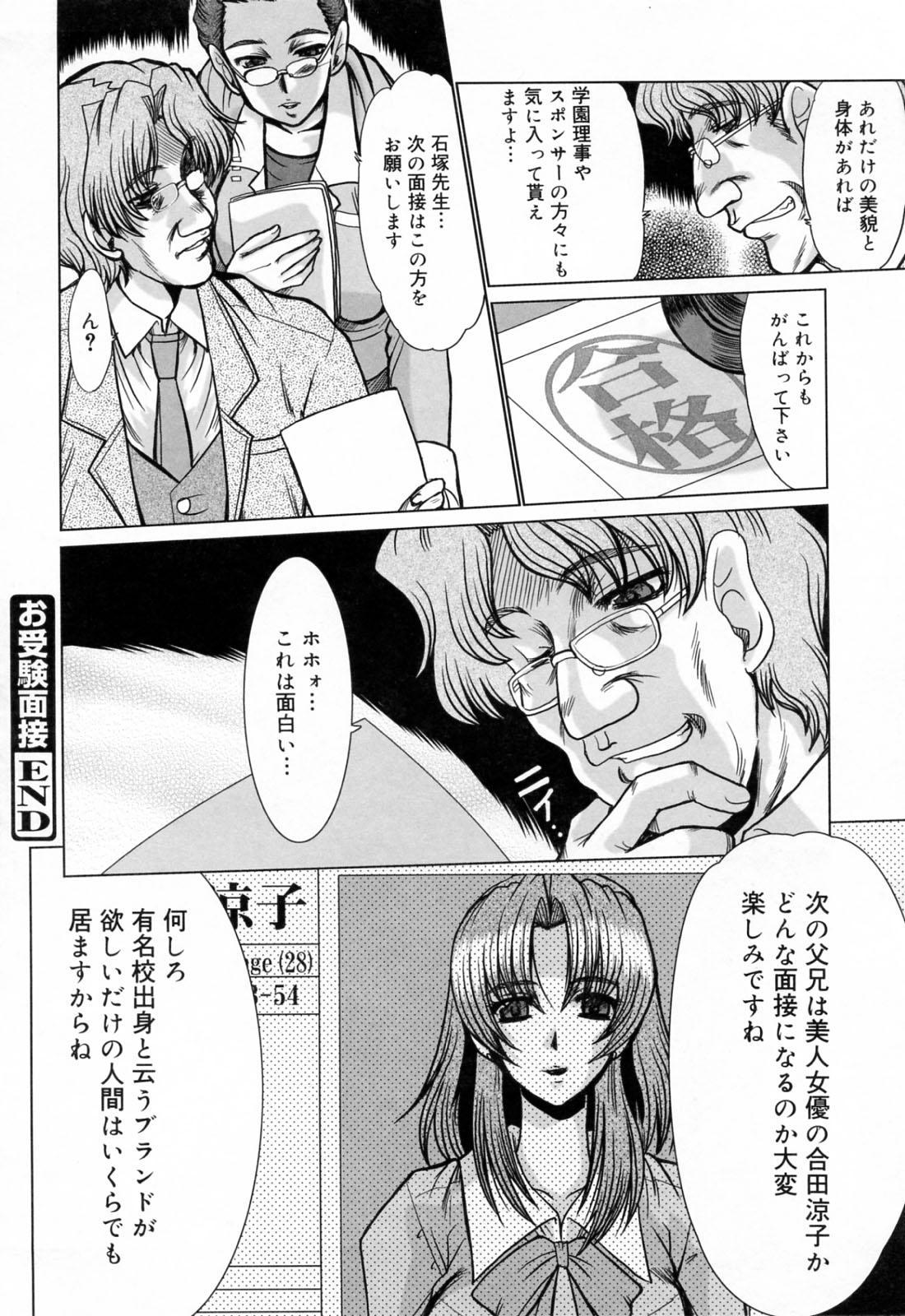 Kanjuku Hitozuma Nikki - The diary of the mature married woman 151