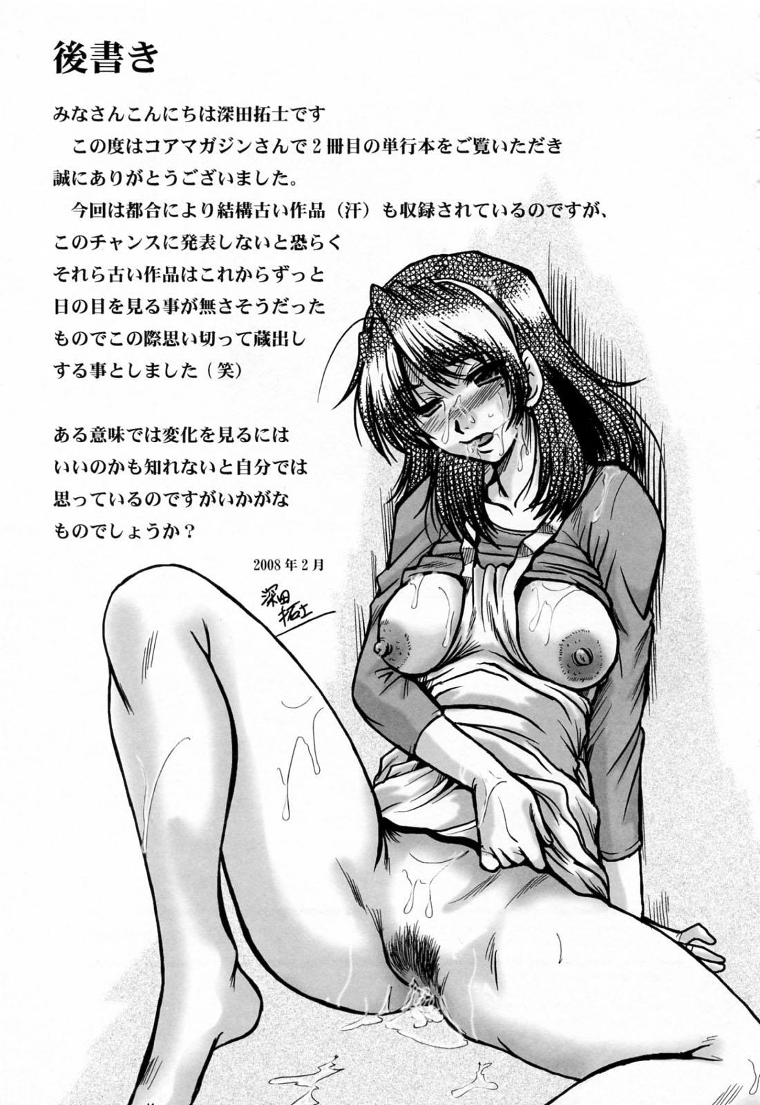 Kanjuku Hitozuma Nikki - The diary of the mature married woman 192