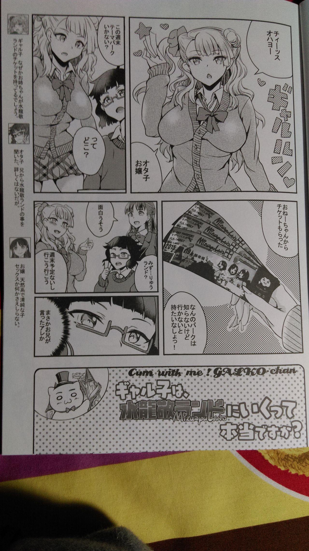 (C89) [BRIO (Puyocha)] Oideyo! Galko-chan! Galko-chan wa Mizuryu Kei Land ni Ikutte Hontou Desuka?(Oshiete! Galko-chan!) 1