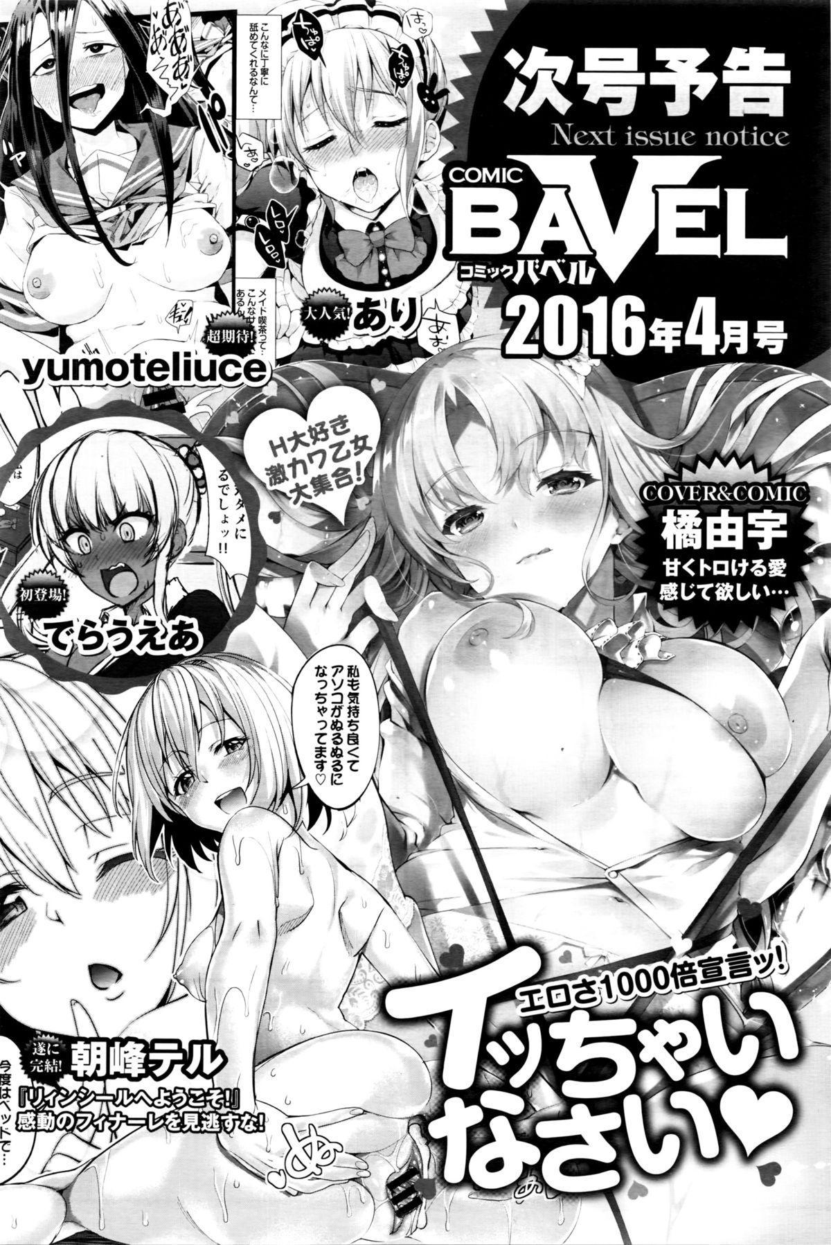 COMIC BAVEL 2016-03 384