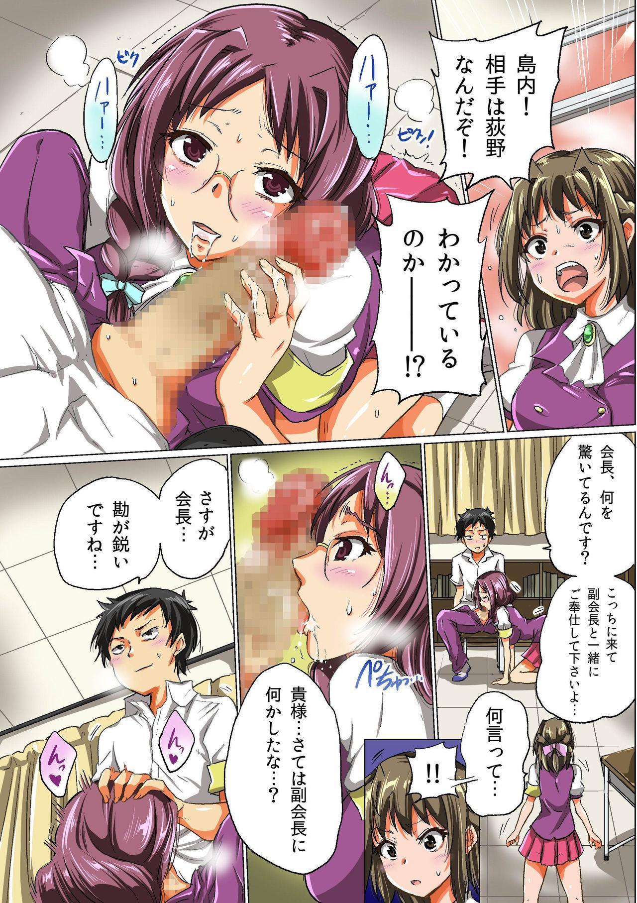 Jinkaku Kakikae Note ~ Jibun Konomi ni Seikaku wo Kyousei Kakikae Hametaoshi! 5