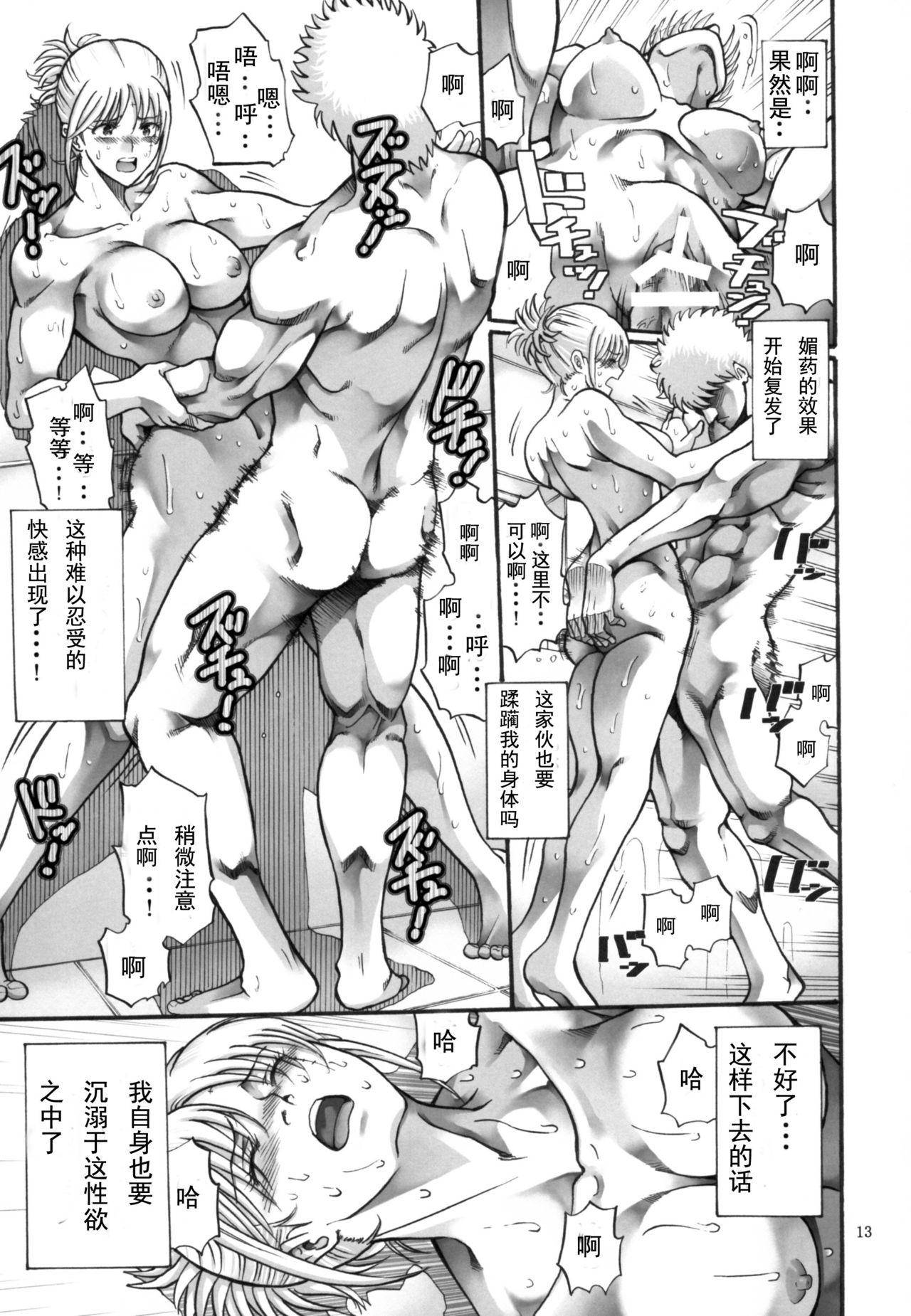 Tsukuyo-san ga Iyarashii Koto o Sarete Shimau Hanashi 5 13