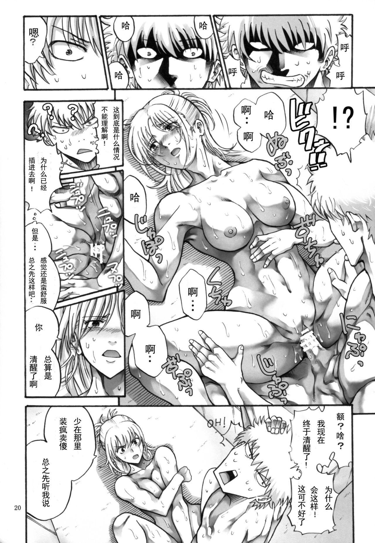 Tsukuyo-san ga Iyarashii Koto o Sarete Shimau Hanashi 5 20