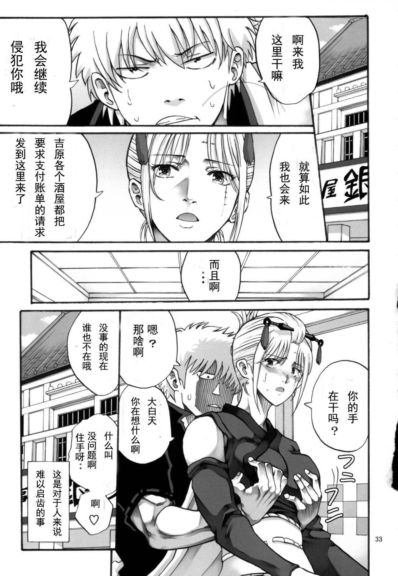 Tsukuyo-san ga Iyarashii Koto o Sarete Shimau Hanashi 5 33