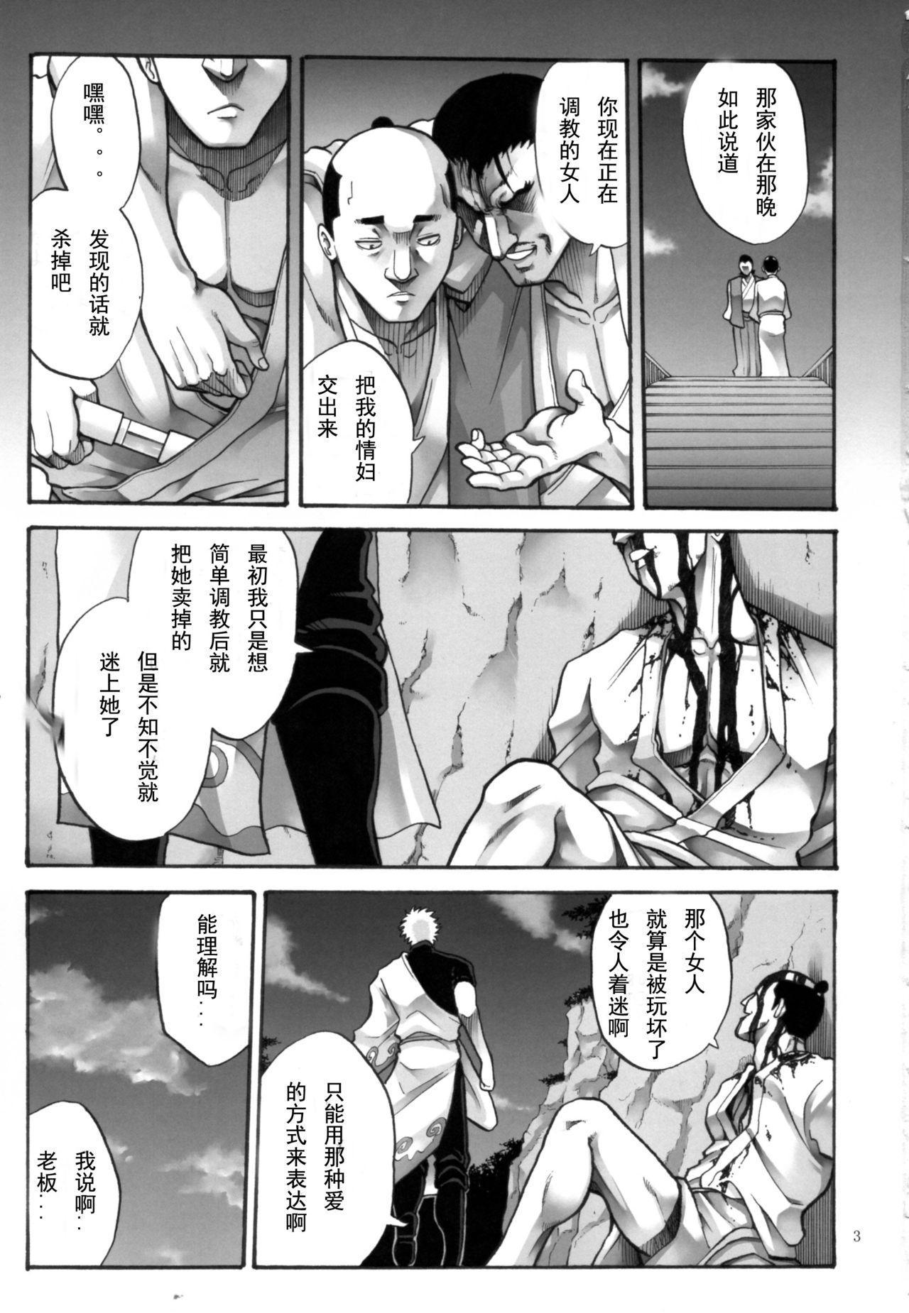Tsukuyo-san ga Iyarashii Koto o Sarete Shimau Hanashi 5 3