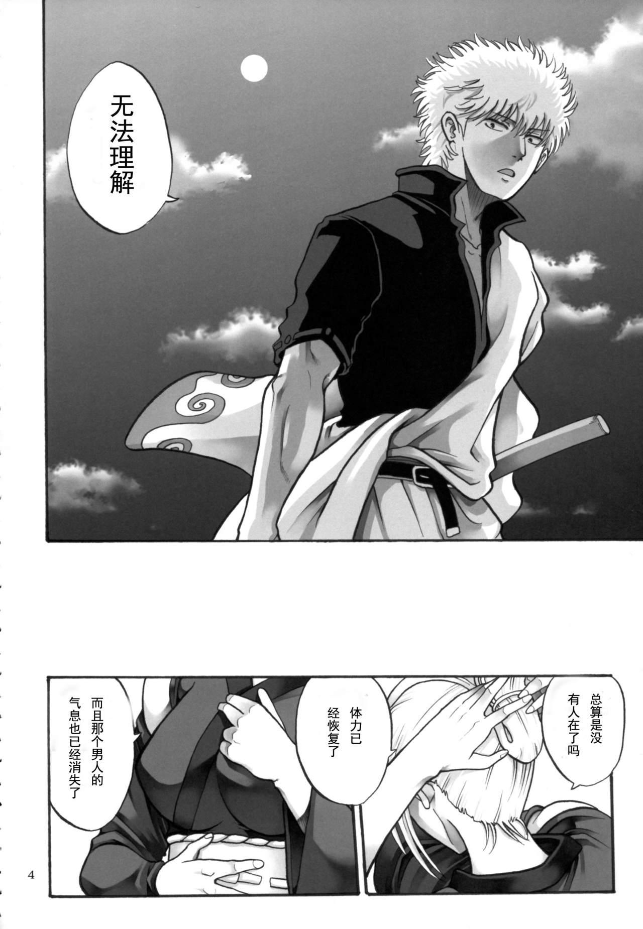 Tsukuyo-san ga Iyarashii Koto o Sarete Shimau Hanashi 5 4