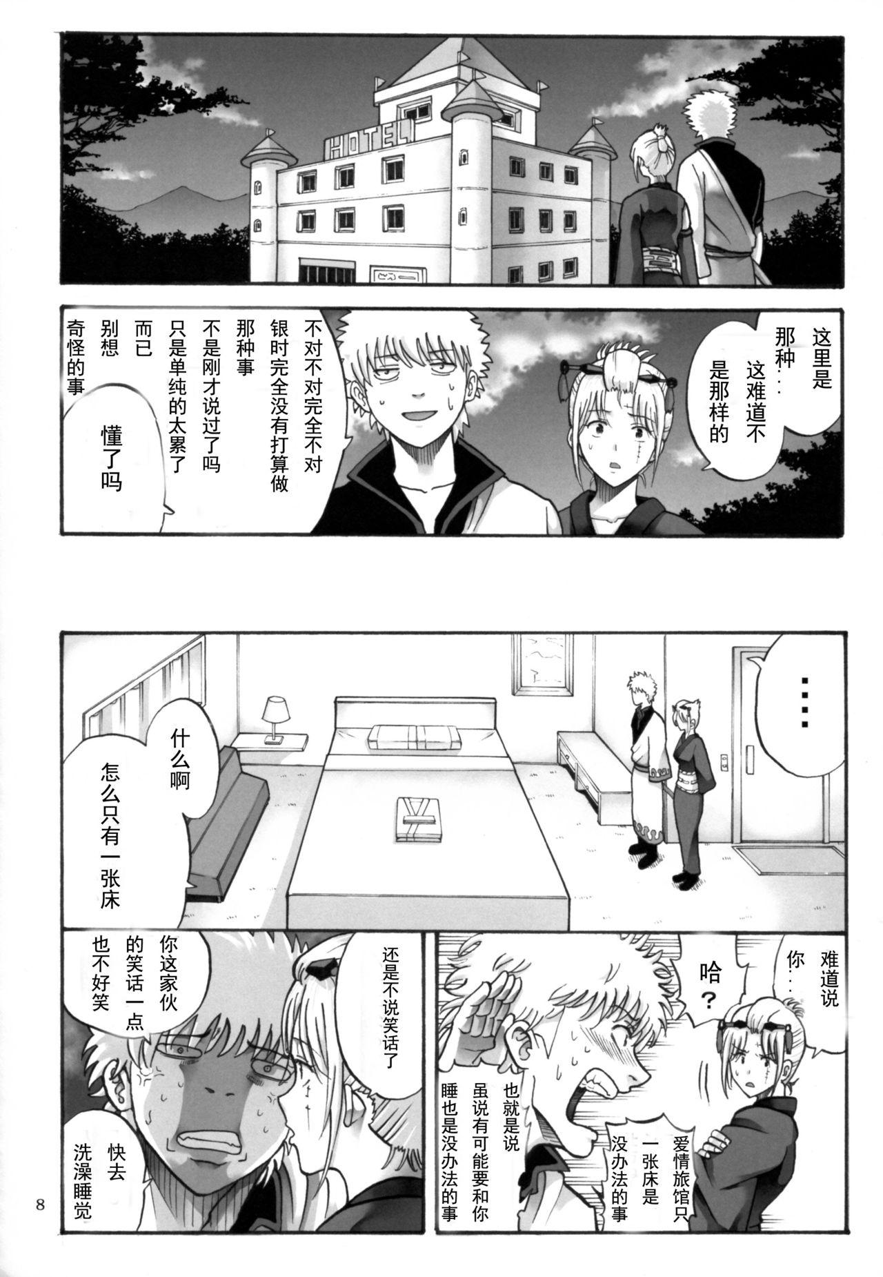 Tsukuyo-san ga Iyarashii Koto o Sarete Shimau Hanashi 5 8