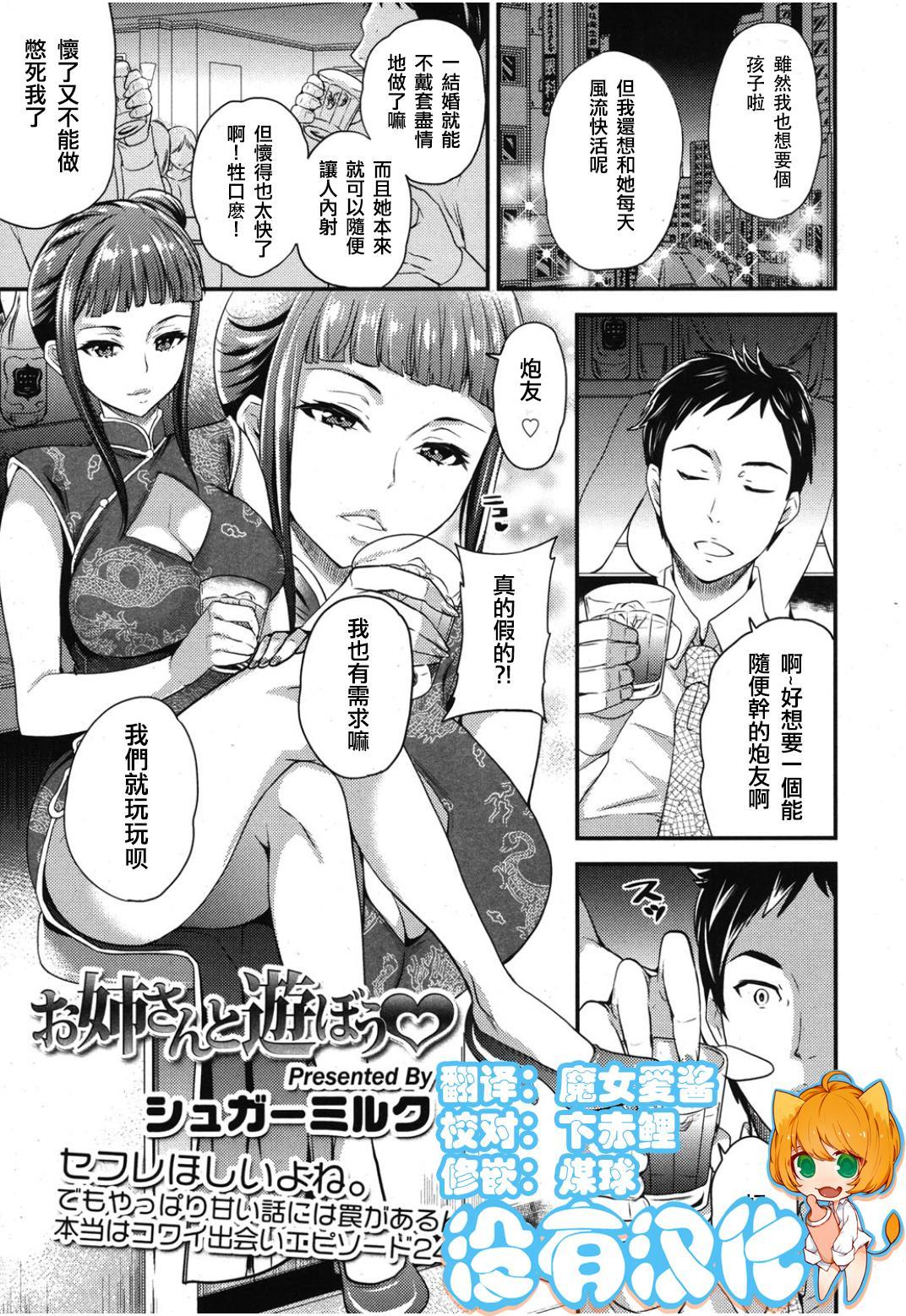 Onee-san to Asobou 0