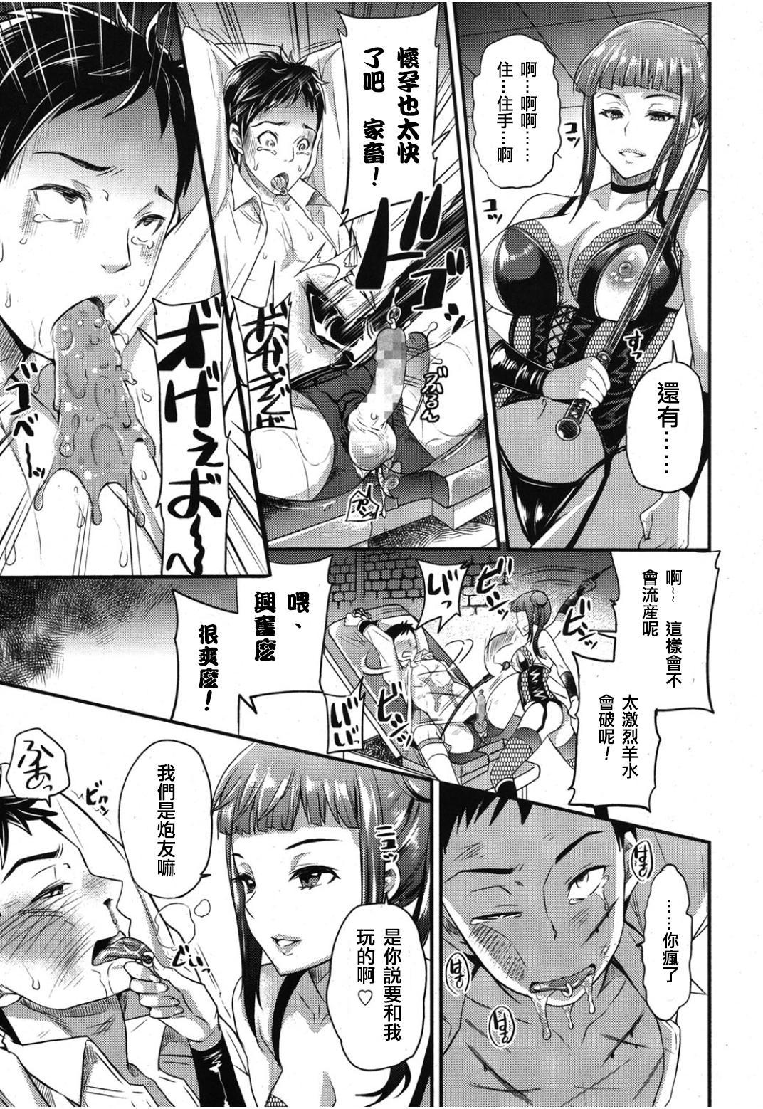 Onee-san to Asobou 11