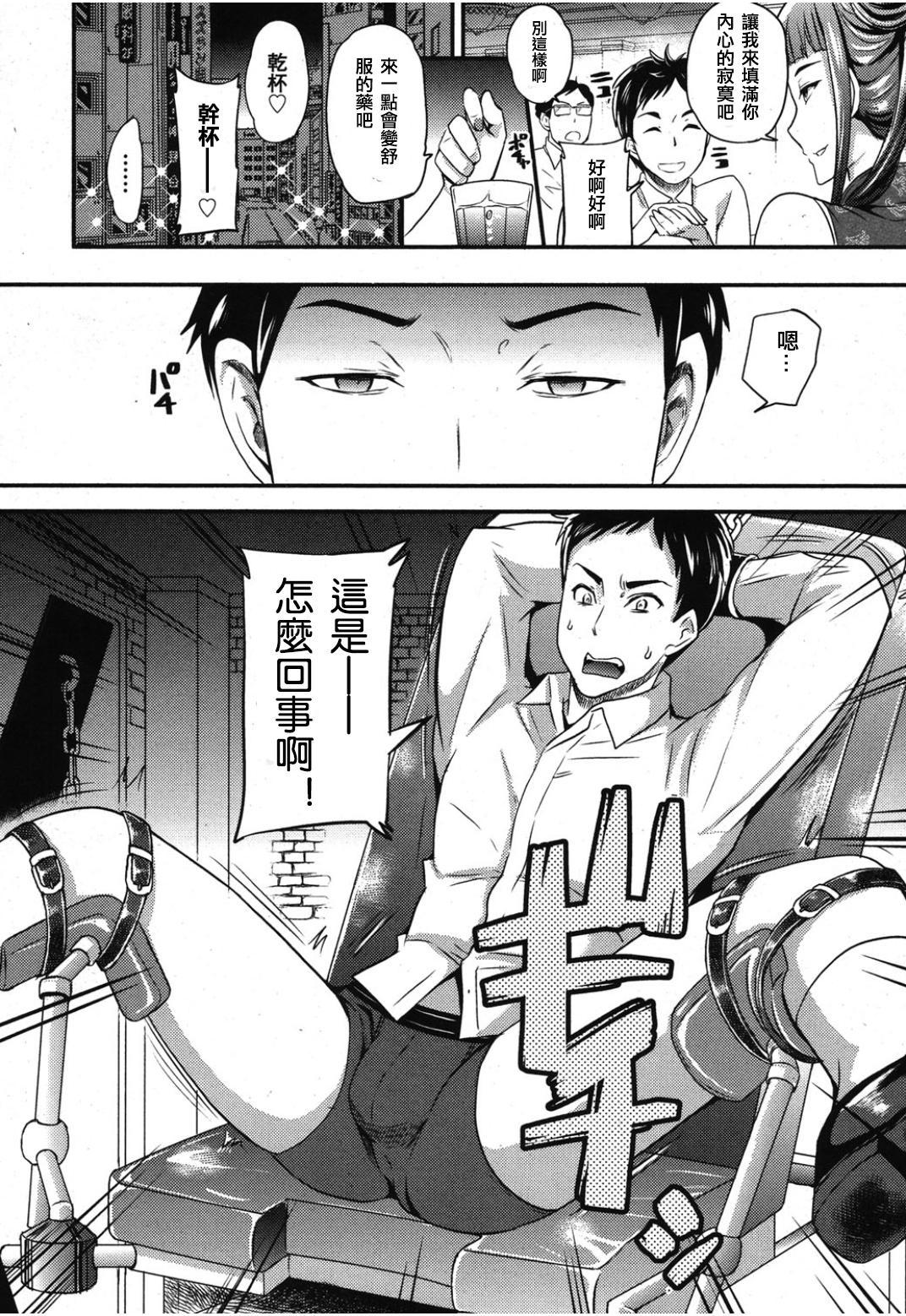 Onee-san to Asobou 2