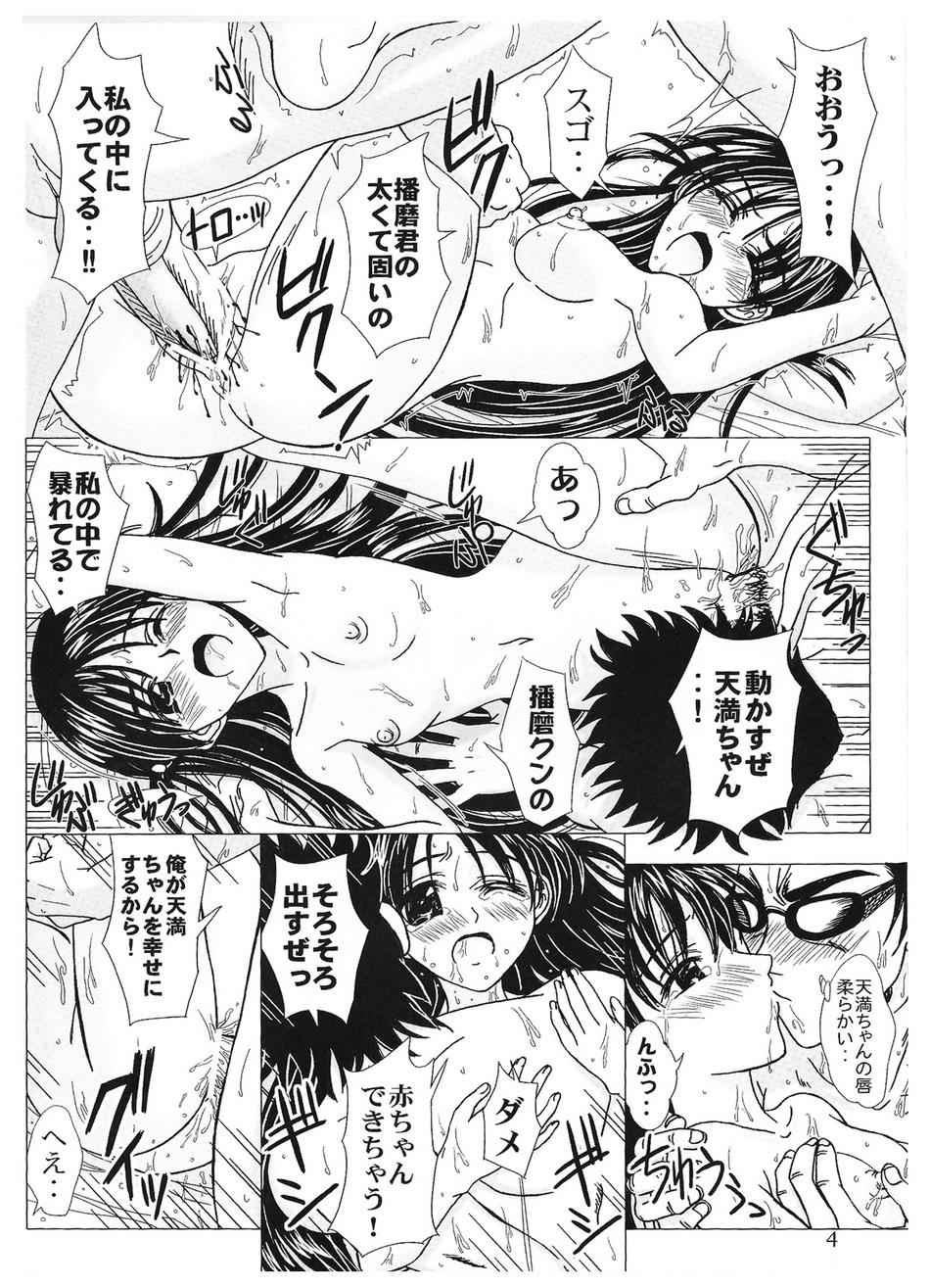 Another Ending 2