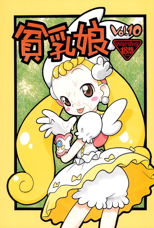 Hinnyuu Musume Vol. 10 0