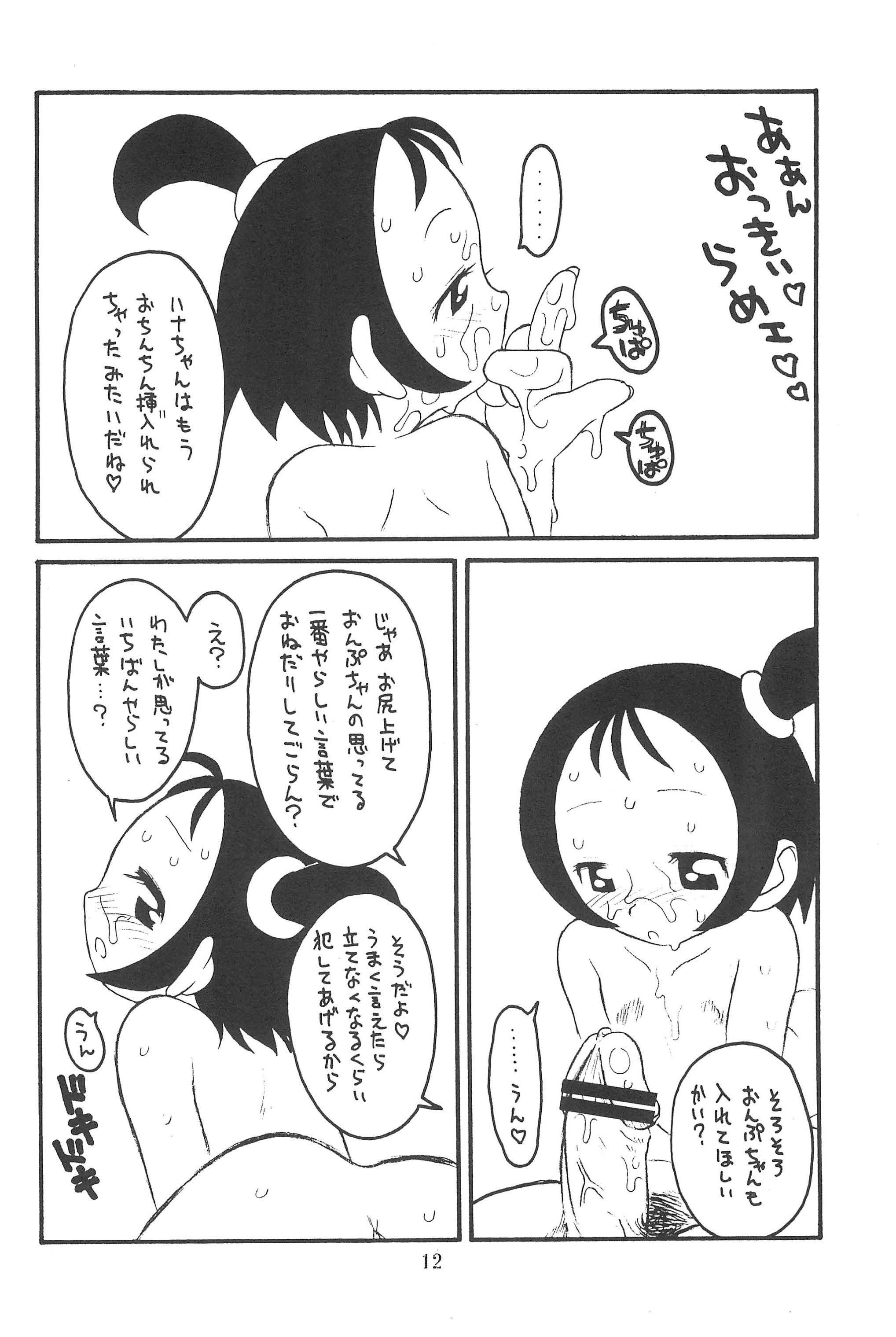 Hinnyuu Musume Vol. 10 13