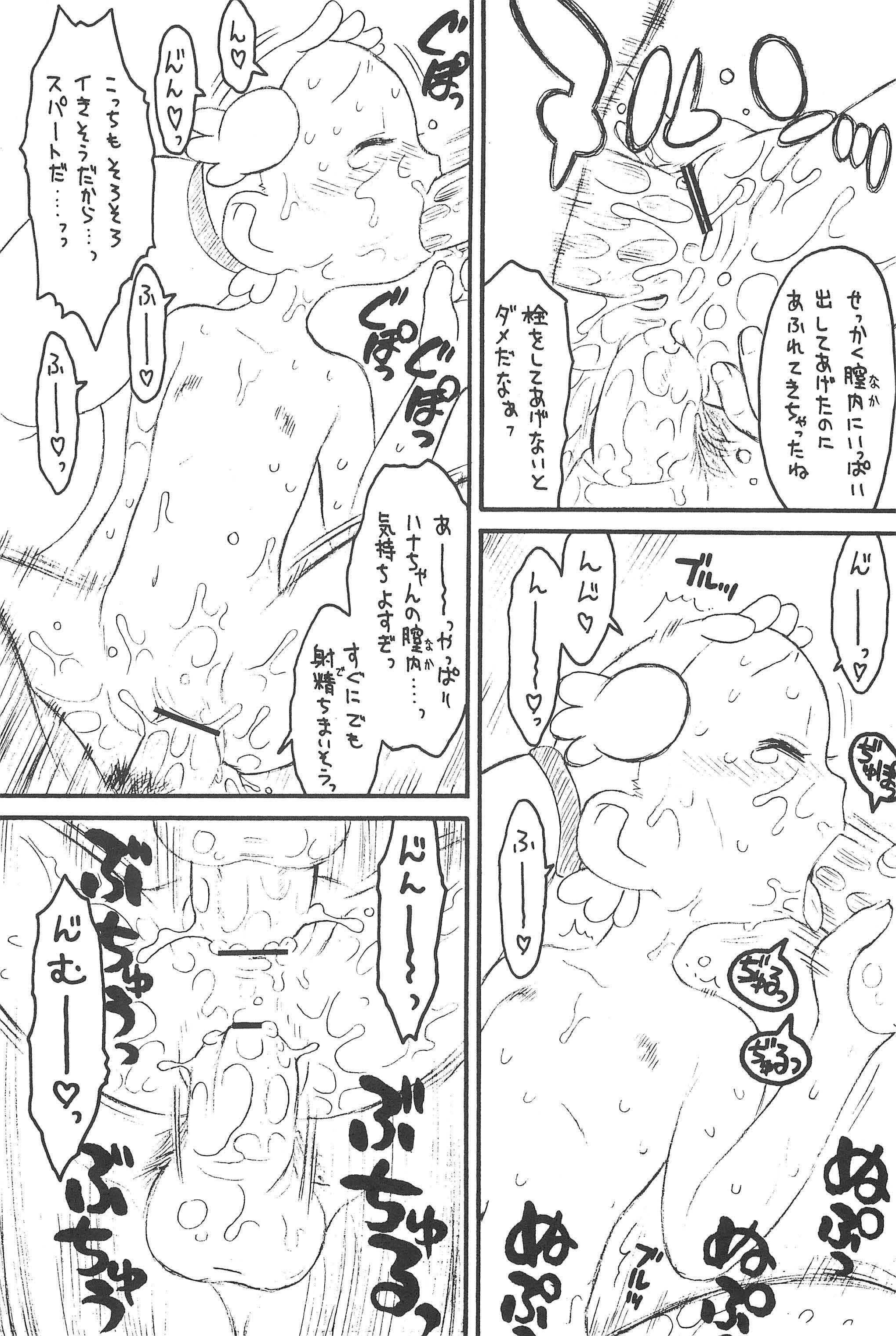 Hinnyuu Musume Vol. 10 19