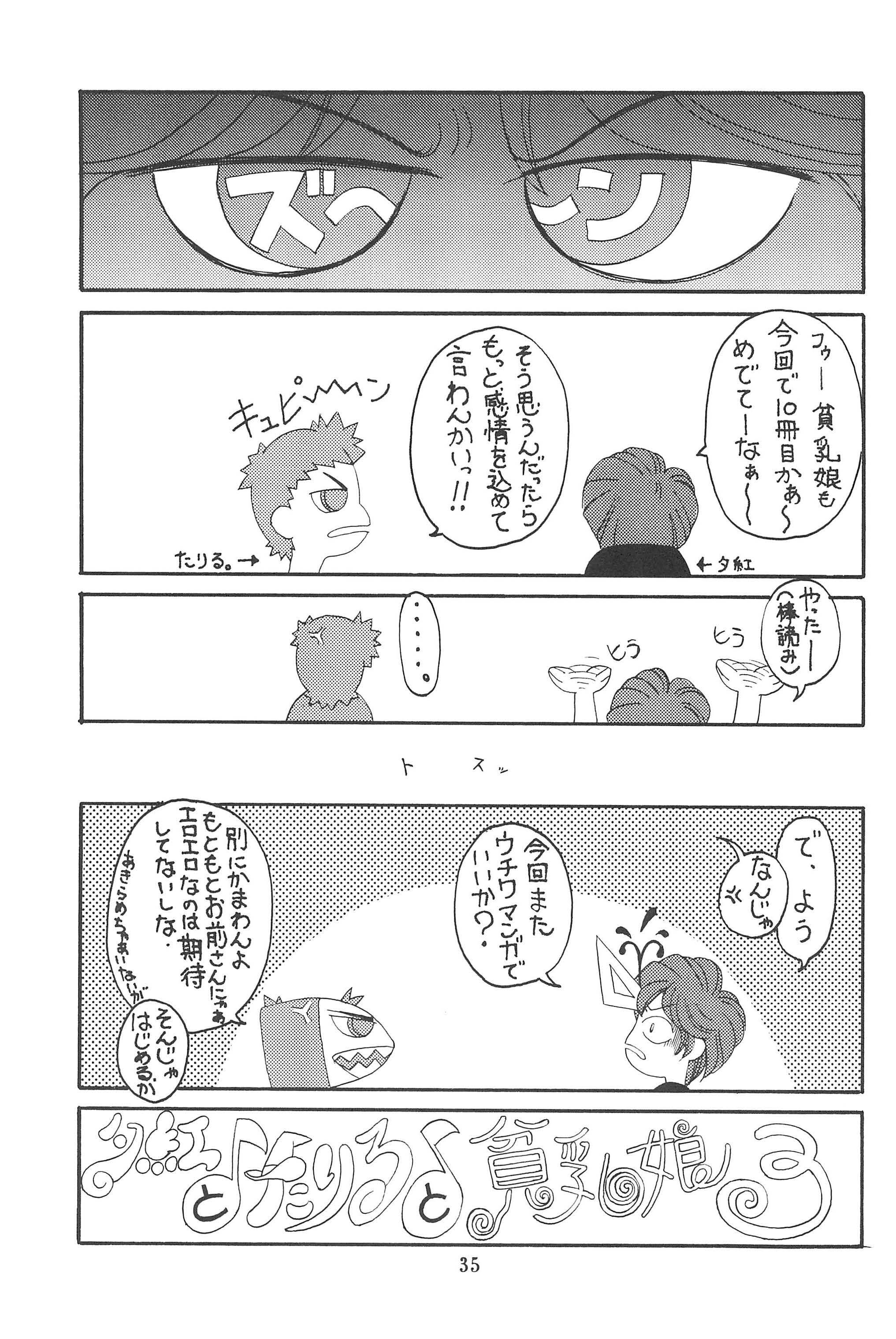 Hinnyuu Musume Vol. 10 36