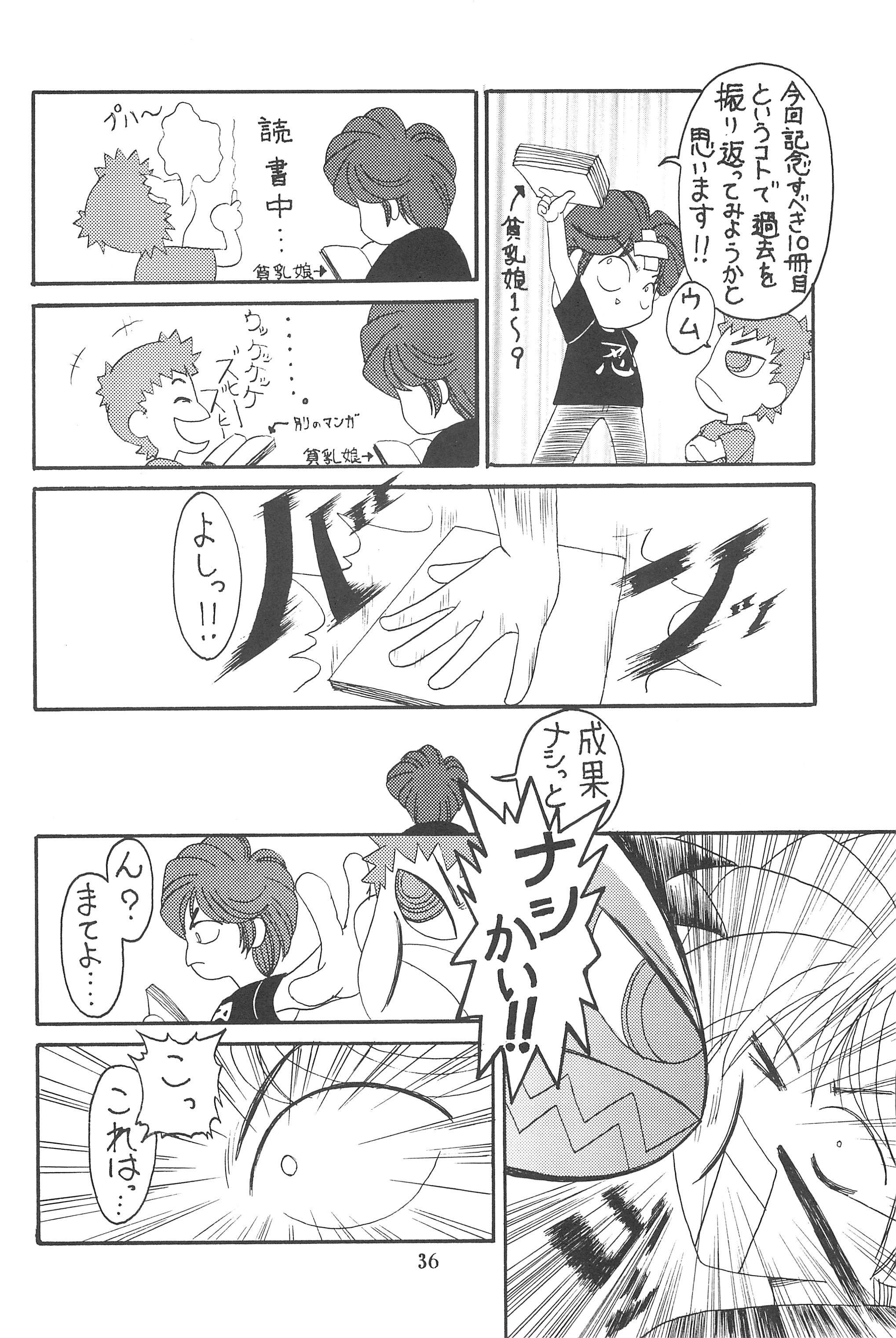 Hinnyuu Musume Vol. 10 37