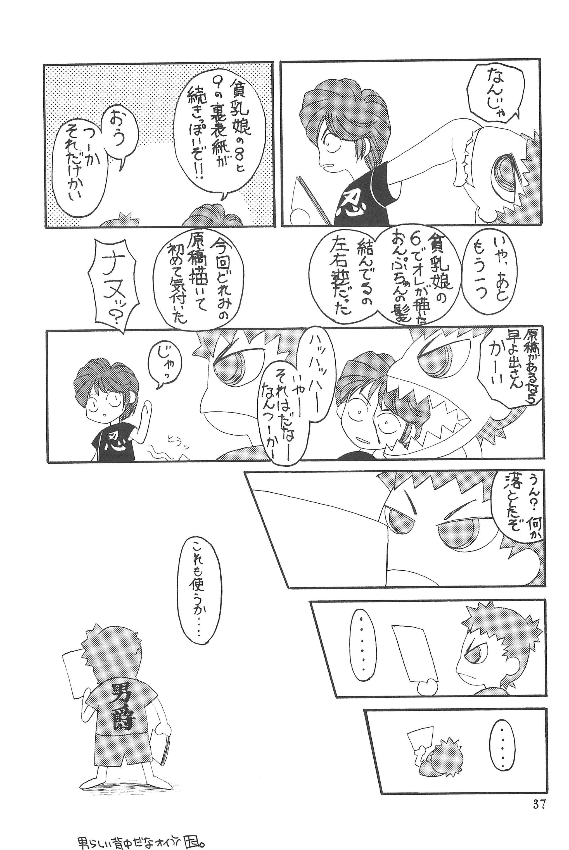 Hinnyuu Musume Vol. 10 38