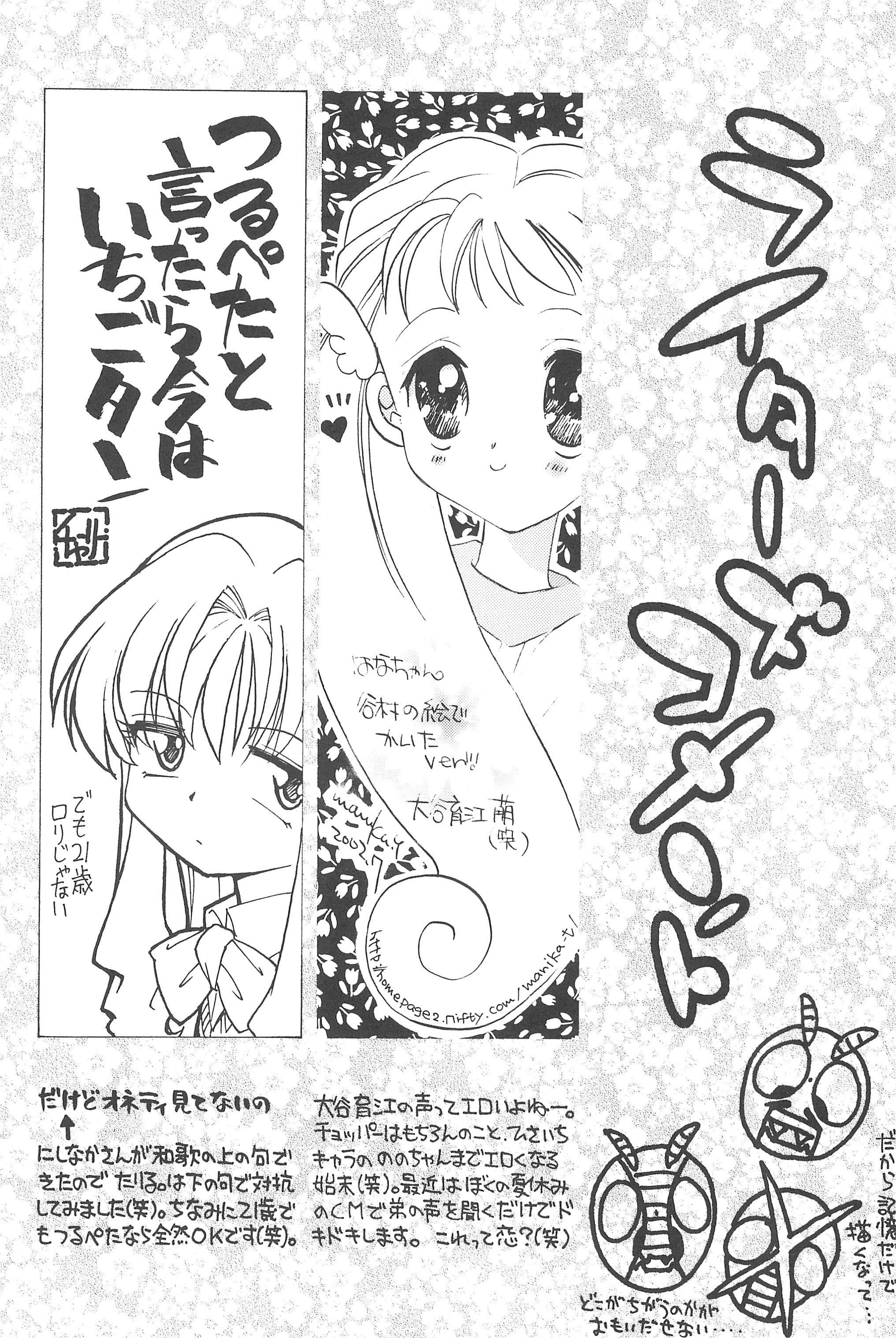 Hinnyuu Musume Vol. 10 43