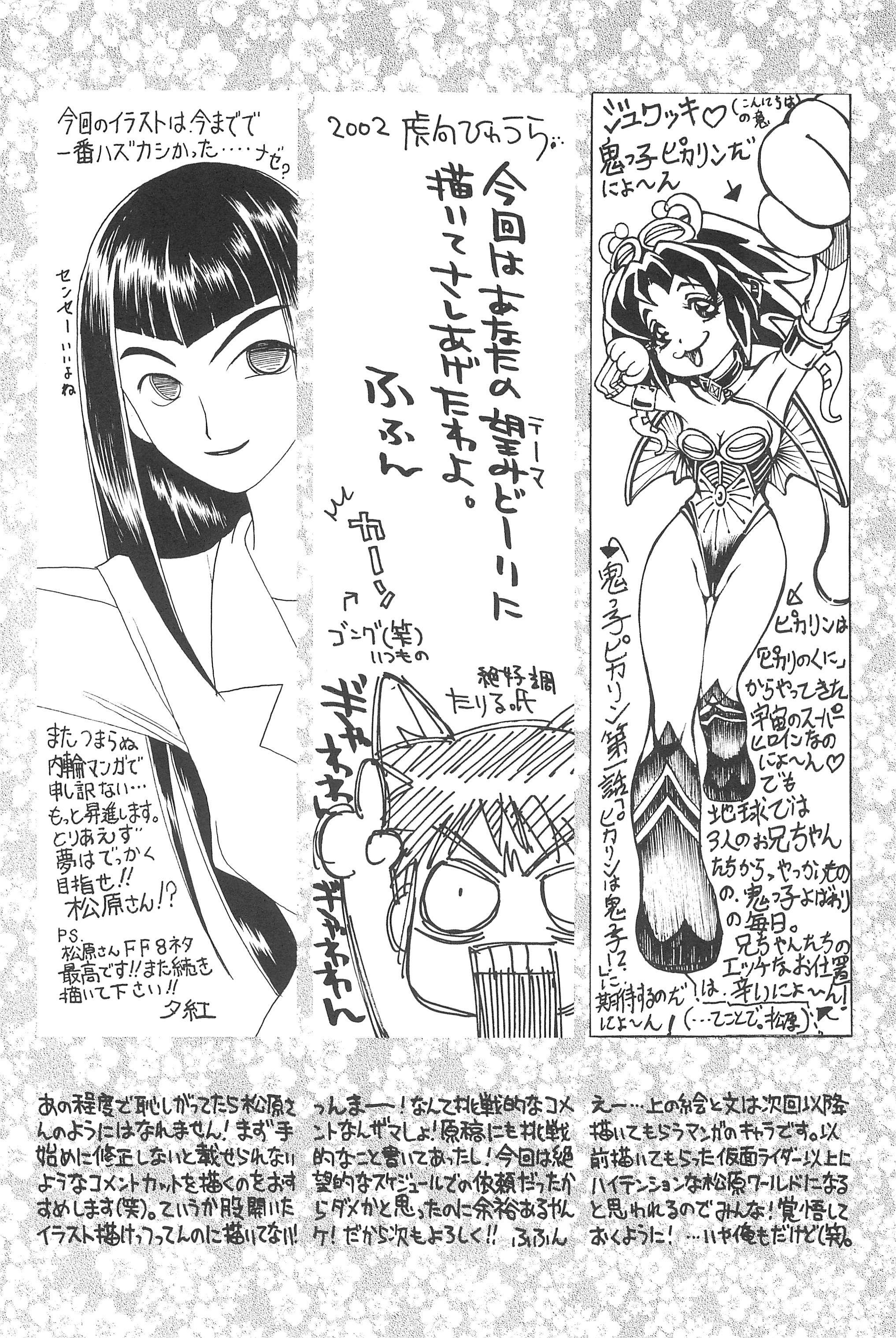 Hinnyuu Musume Vol. 10 45