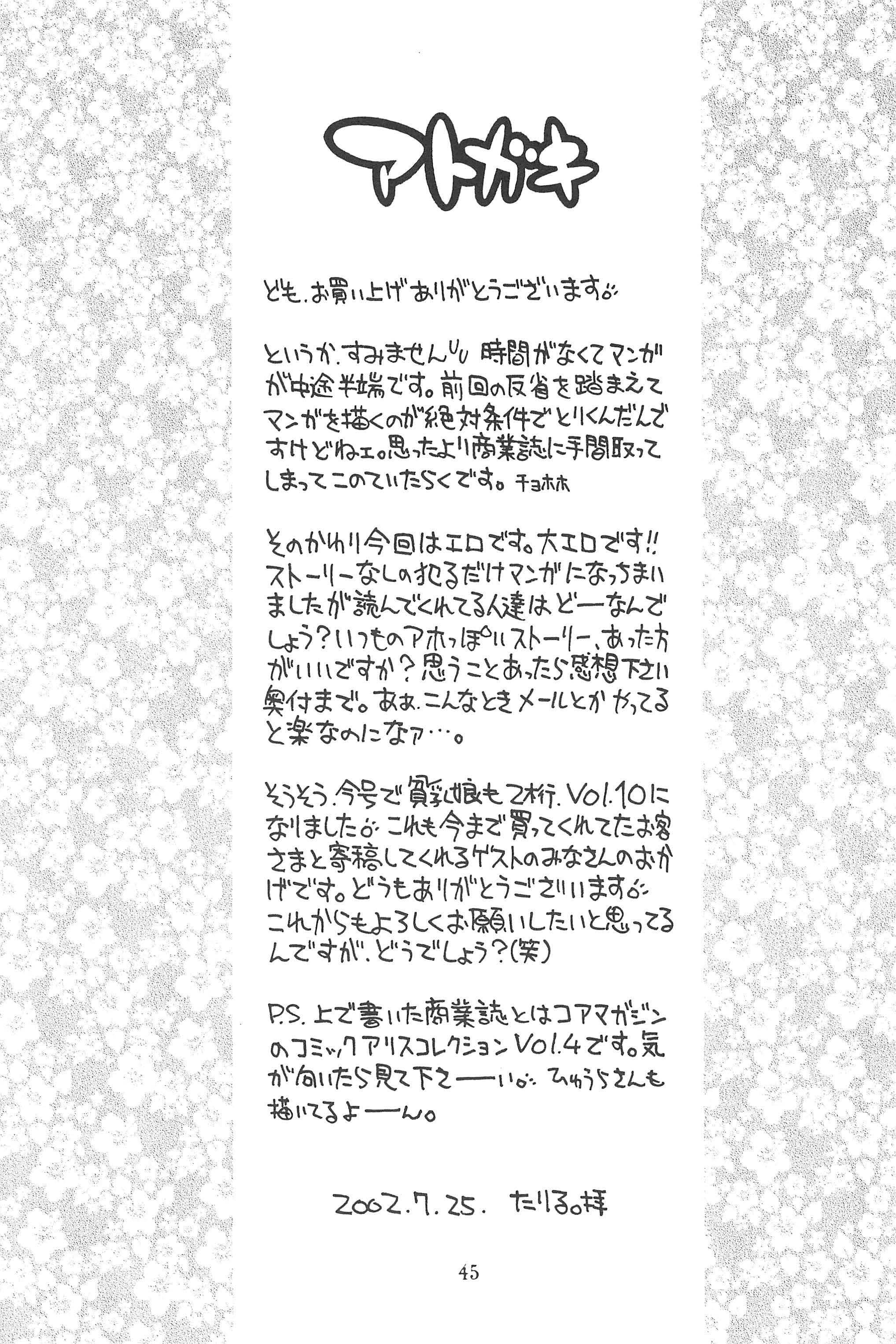 Hinnyuu Musume Vol. 10 46