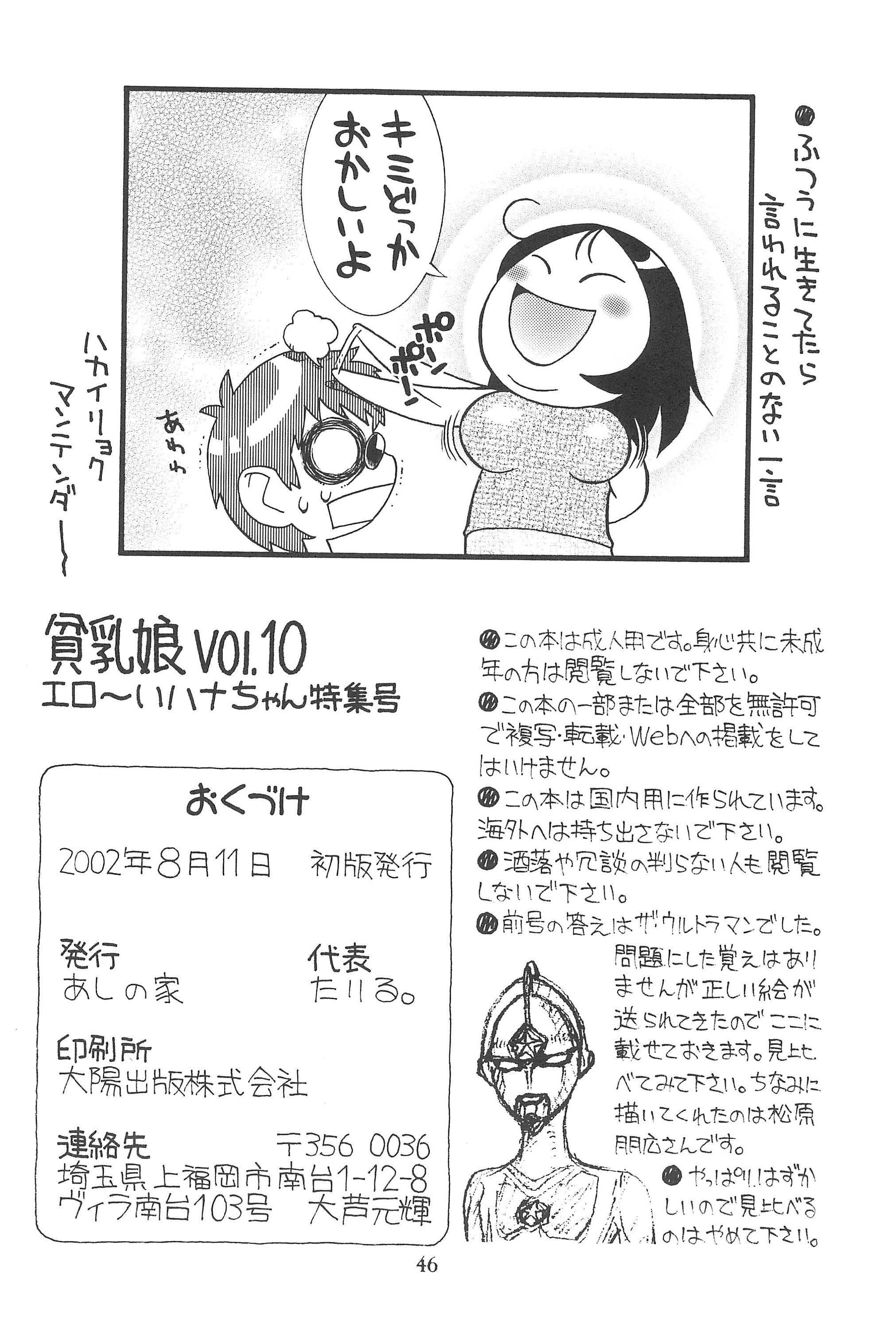 Hinnyuu Musume Vol. 10 47