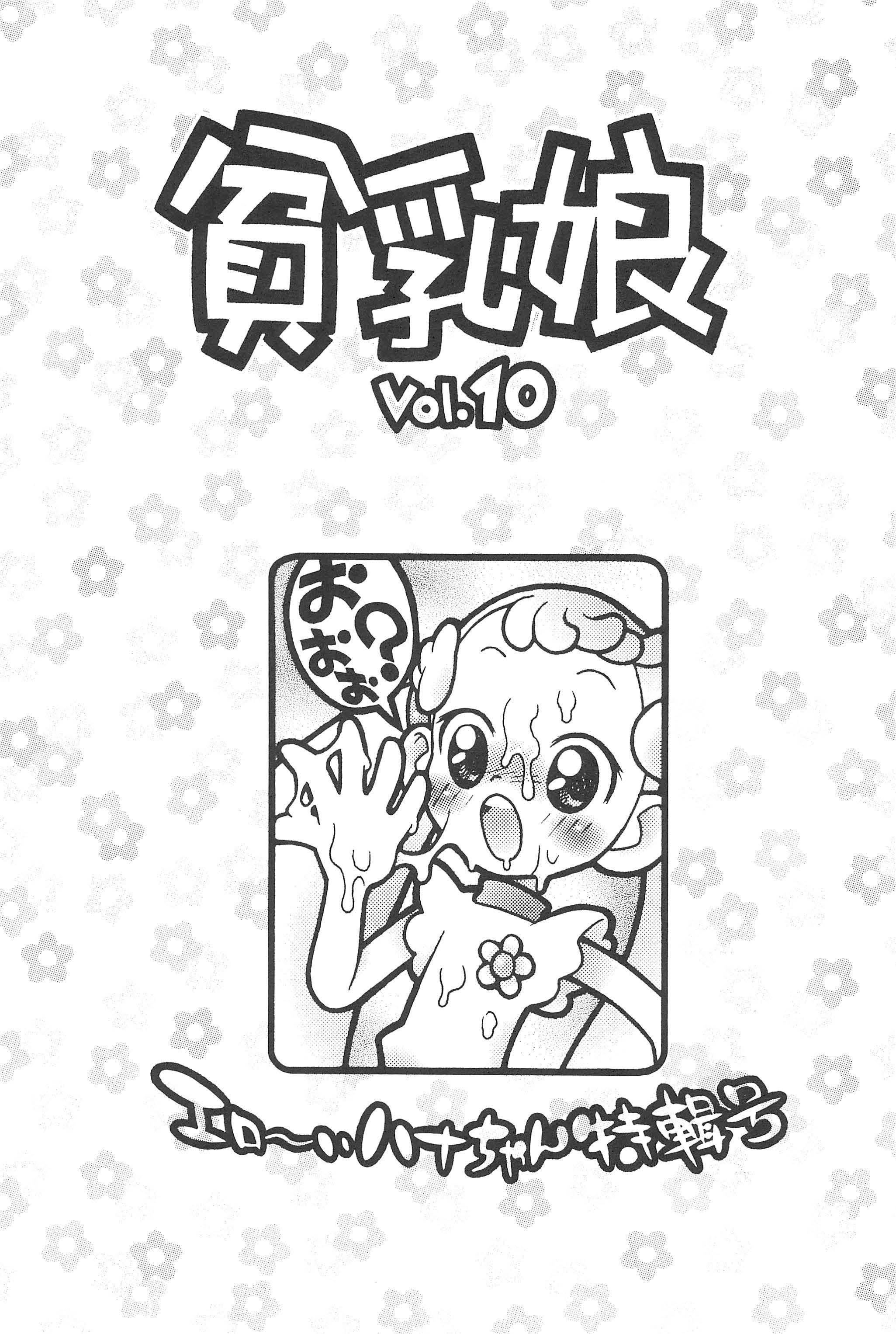 Hinnyuu Musume Vol. 10 4