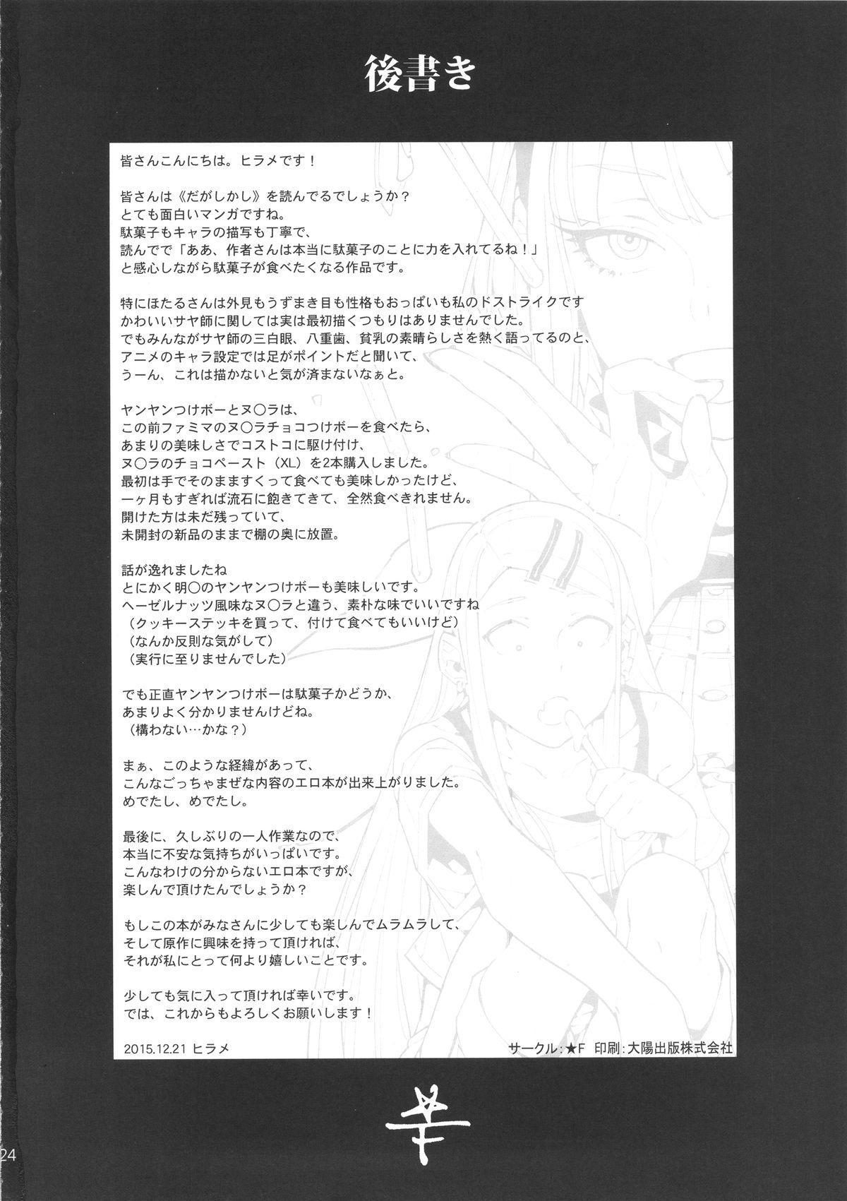 So○○ Sensou 24