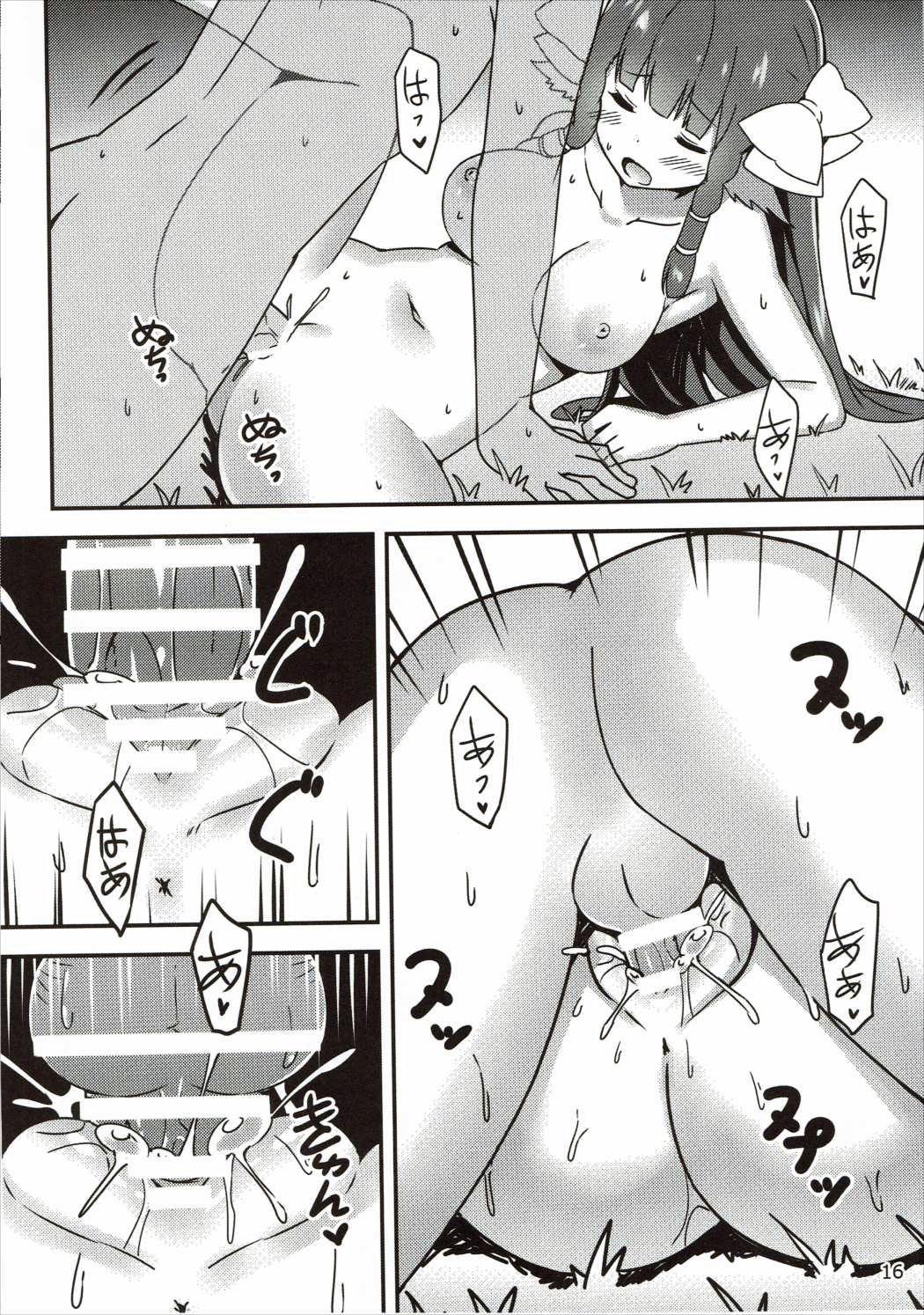 Utawareru Makuai 14