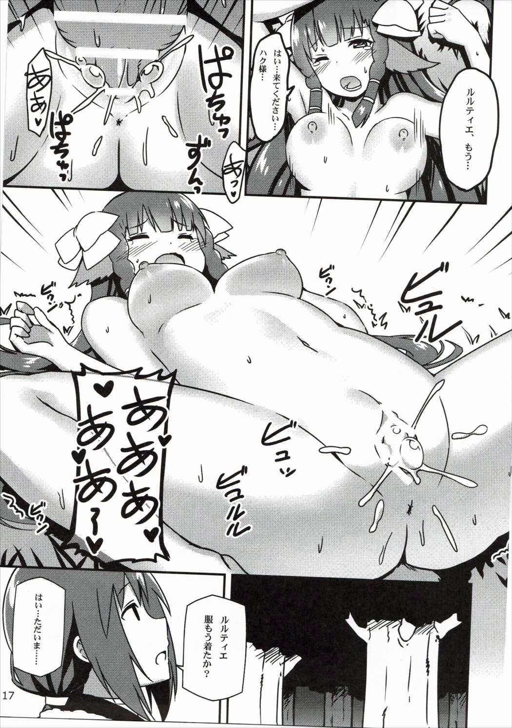 Utawareru Makuai 15