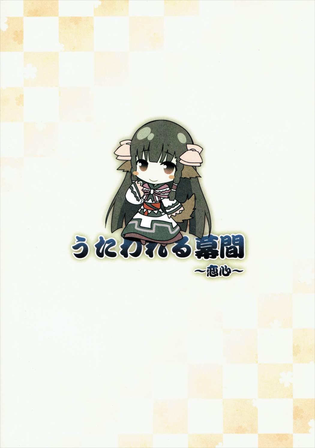 Utawareru Makuai 17