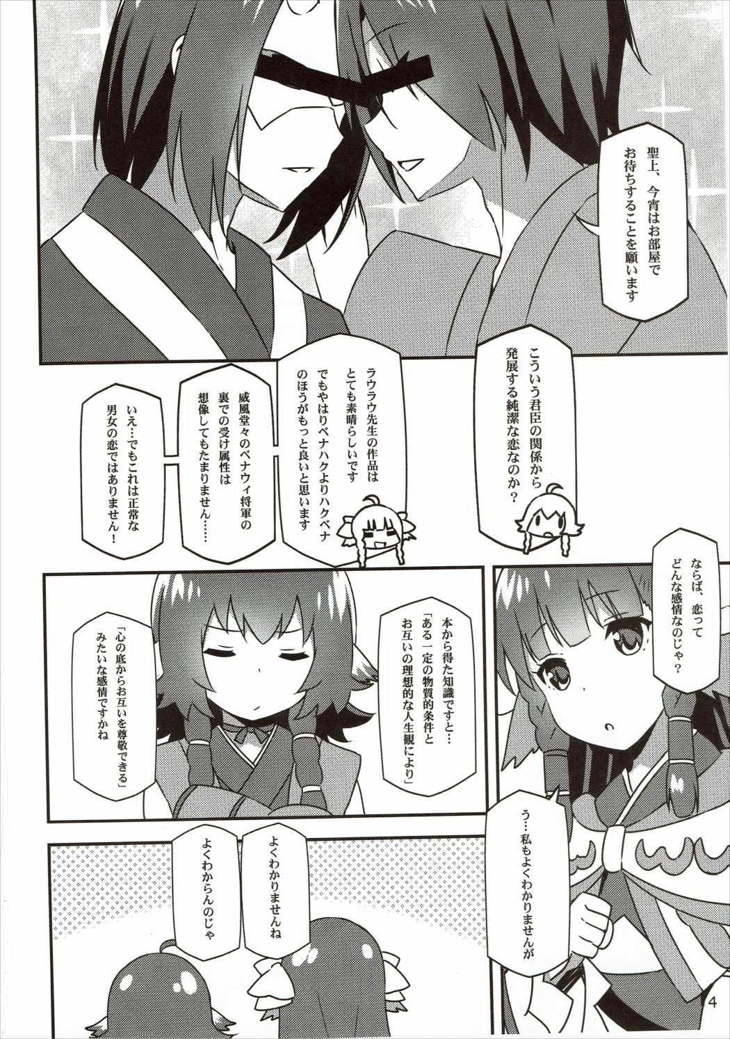 Utawareru Makuai 2